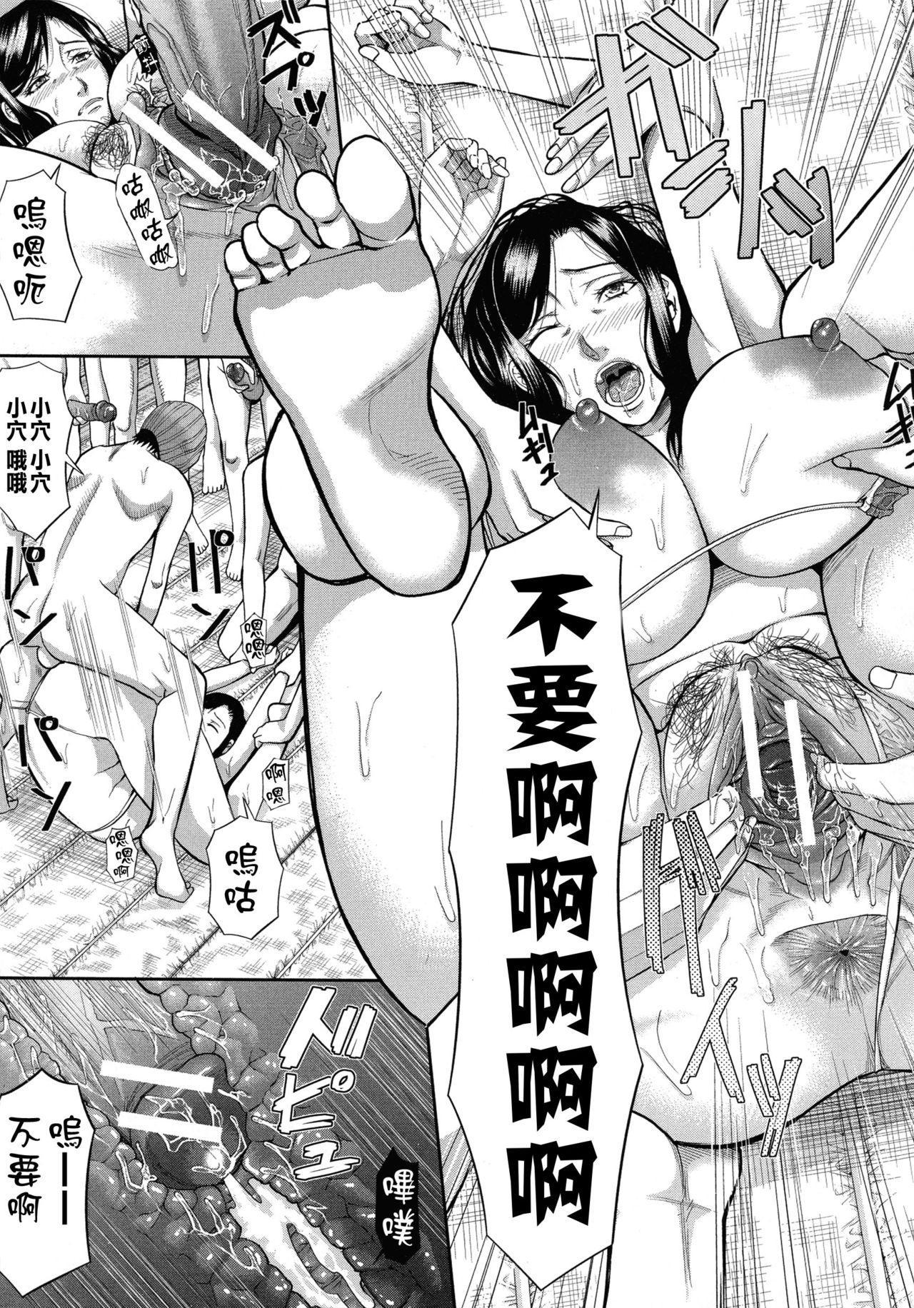 [Honebuto Danshaku] Innou Kaizou Program ~Oyako Zecchou Cult Ochi~ [Chinese]【不想记名重嵌--高质量图源】 151