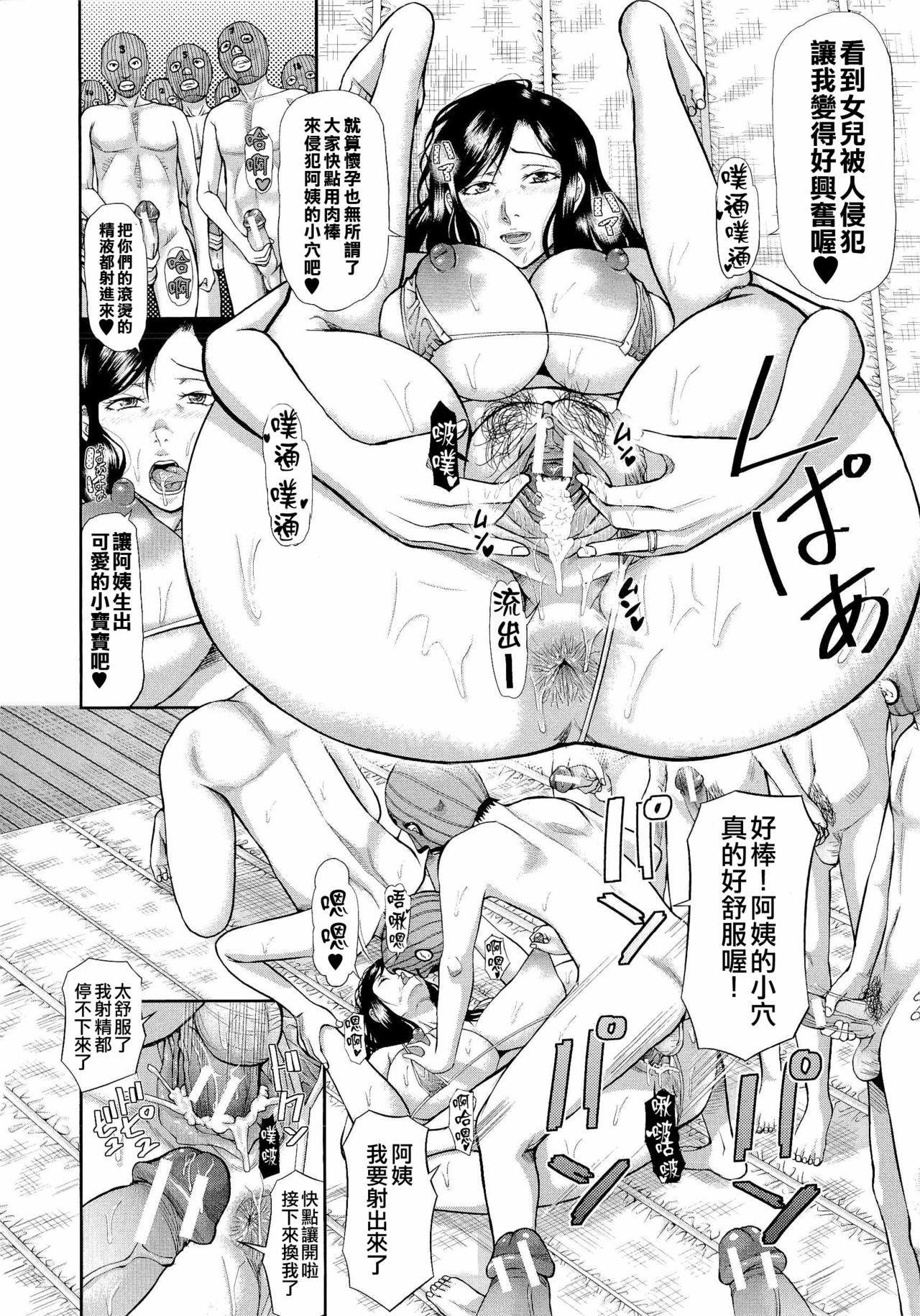 [Honebuto Danshaku] Innou Kaizou Program ~Oyako Zecchou Cult Ochi~ [Chinese]【不想记名重嵌--高质量图源】 154