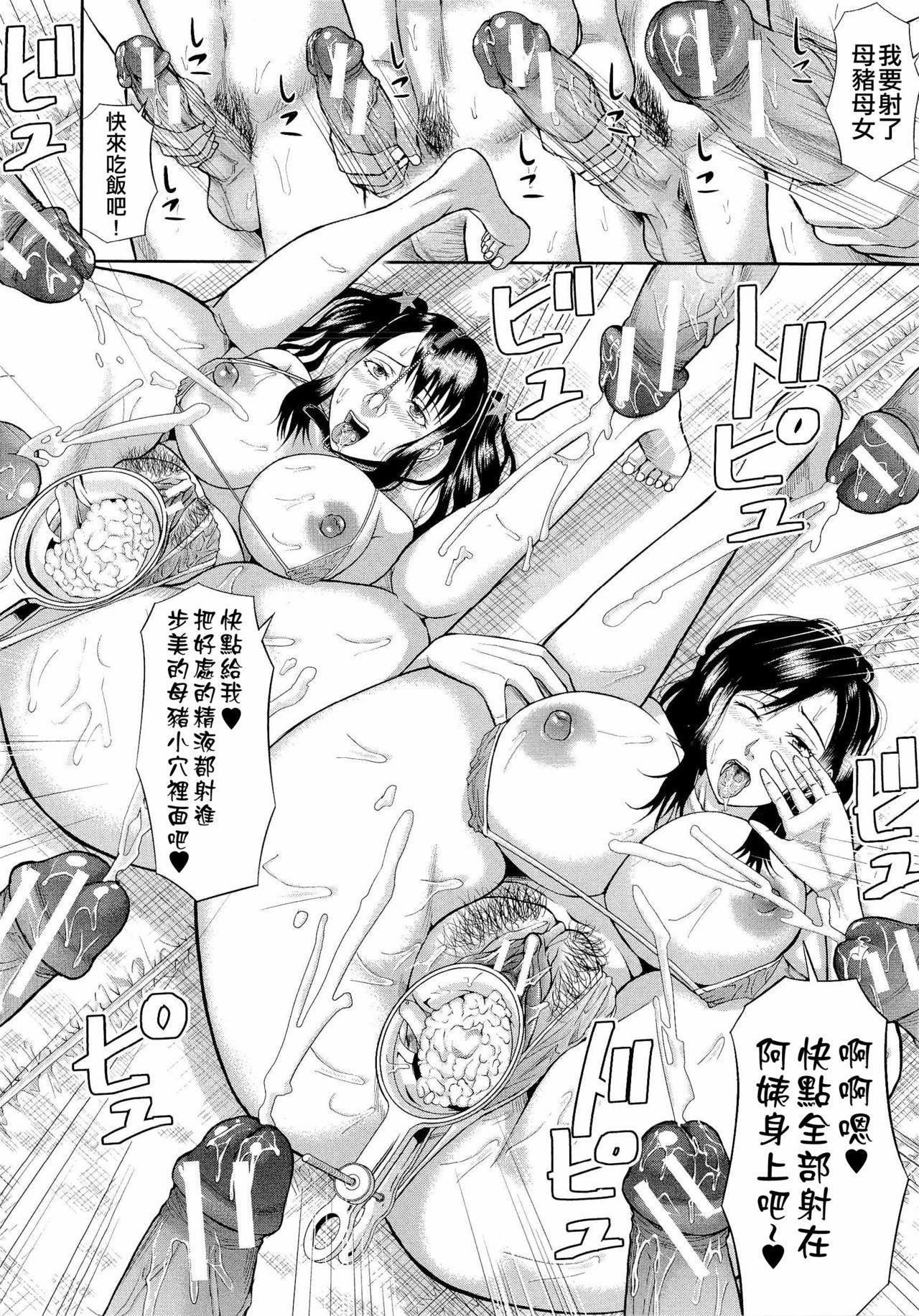 [Honebuto Danshaku] Innou Kaizou Program ~Oyako Zecchou Cult Ochi~ [Chinese]【不想记名重嵌--高质量图源】 158