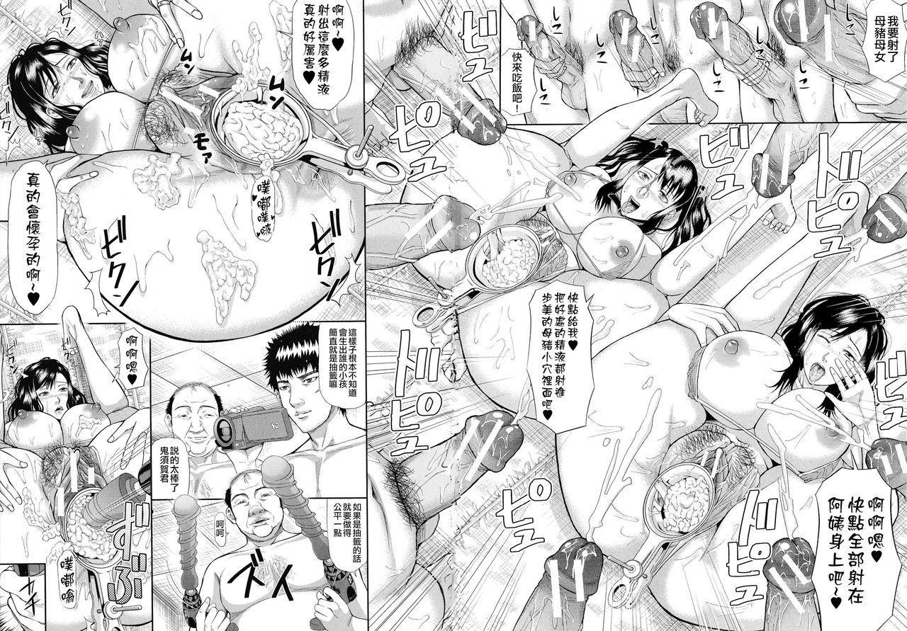 [Honebuto Danshaku] Innou Kaizou Program ~Oyako Zecchou Cult Ochi~ [Chinese]【不想记名重嵌--高质量图源】 159