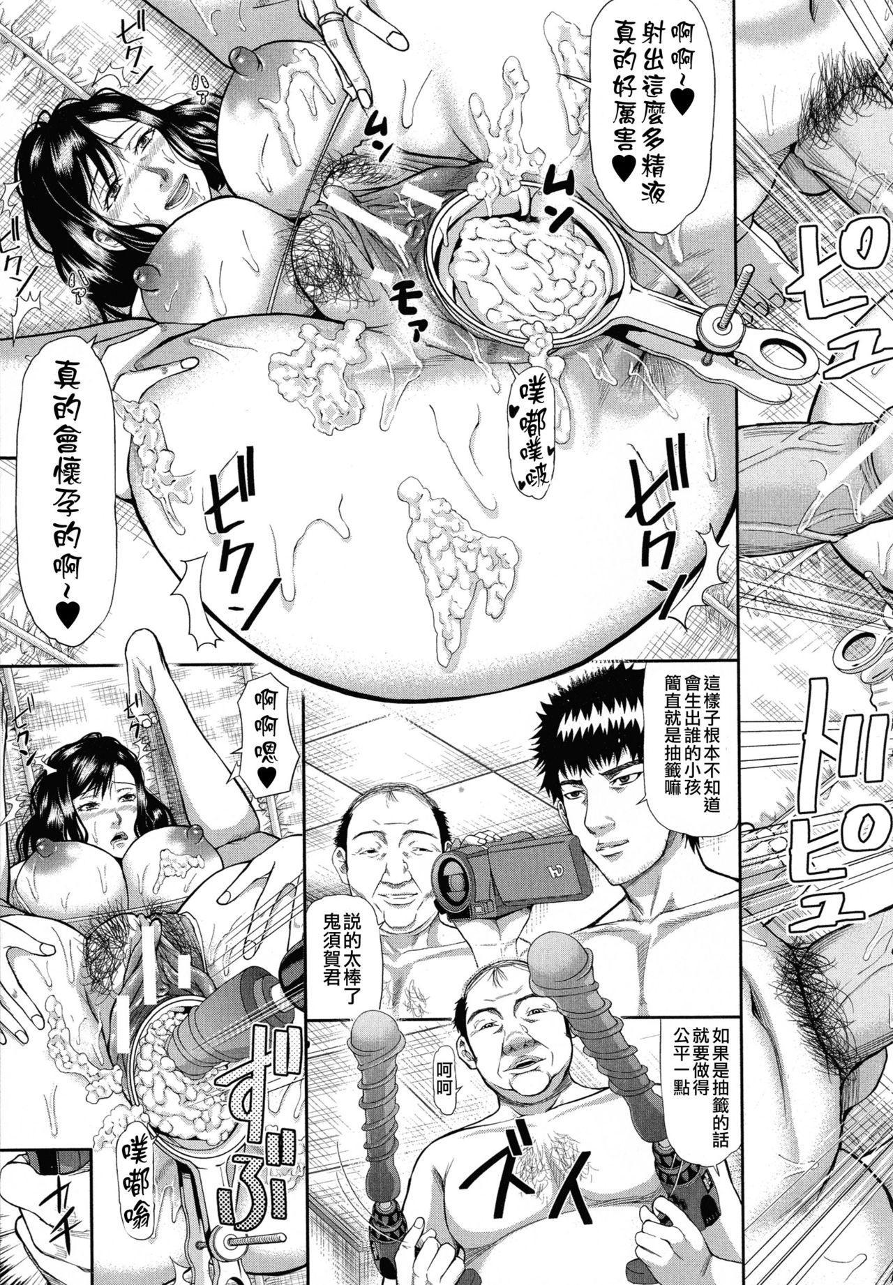 [Honebuto Danshaku] Innou Kaizou Program ~Oyako Zecchou Cult Ochi~ [Chinese]【不想记名重嵌--高质量图源】 160