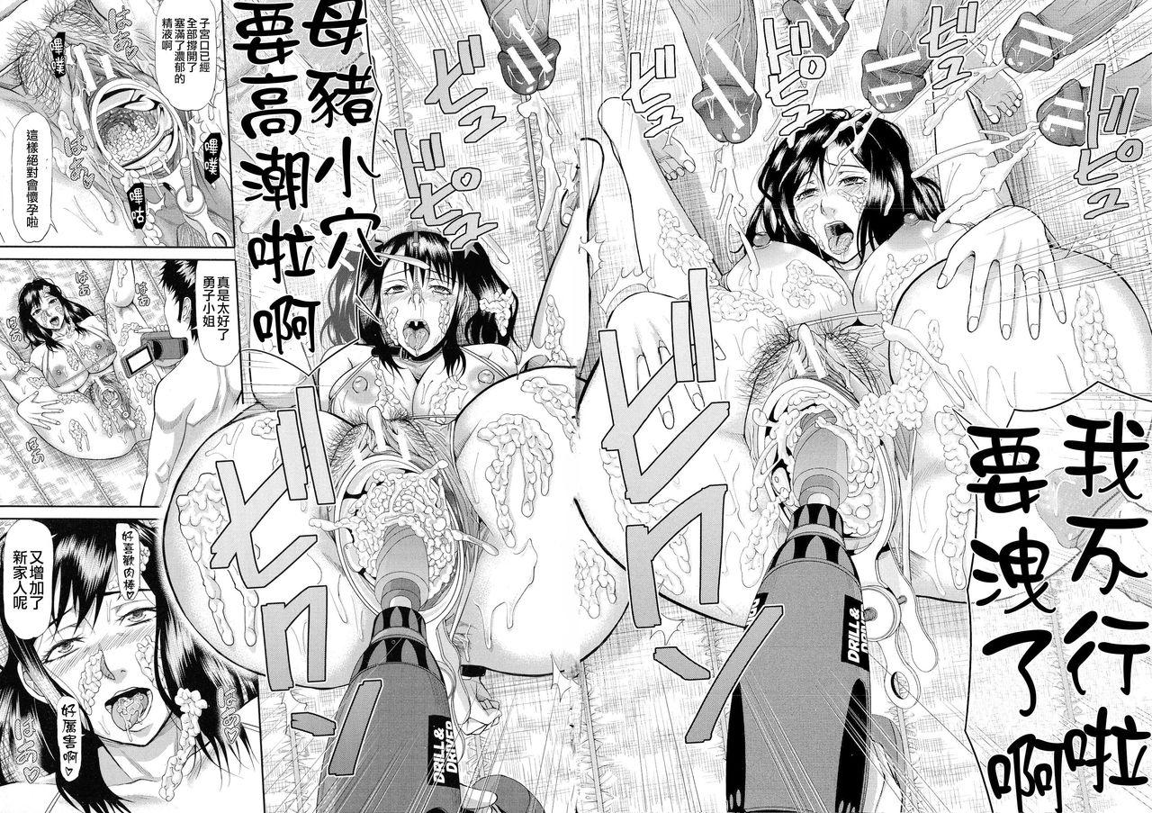 [Honebuto Danshaku] Innou Kaizou Program ~Oyako Zecchou Cult Ochi~ [Chinese]【不想记名重嵌--高质量图源】 164