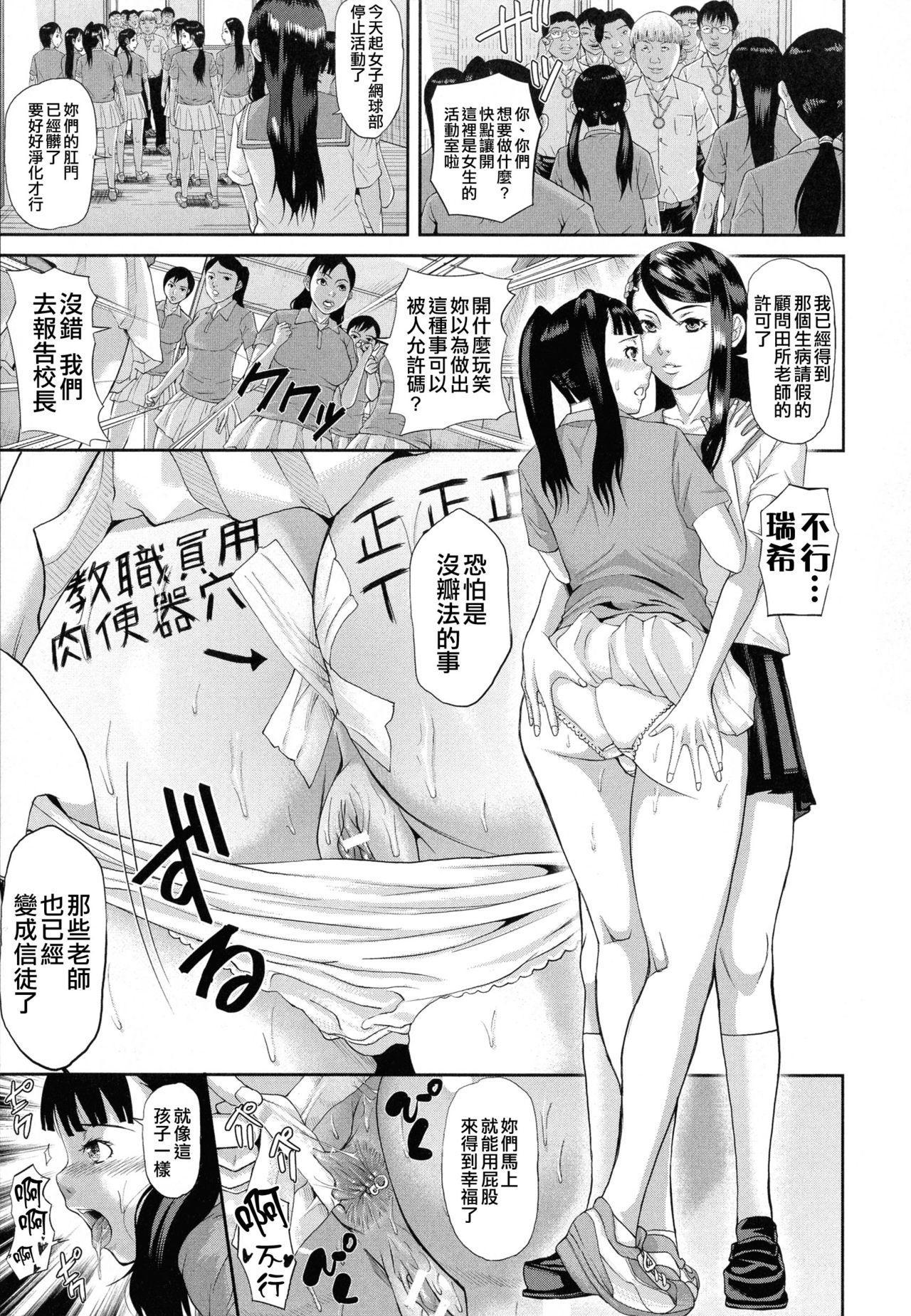 [Honebuto Danshaku] Innou Kaizou Program ~Oyako Zecchou Cult Ochi~ [Chinese]【不想记名重嵌--高质量图源】 177