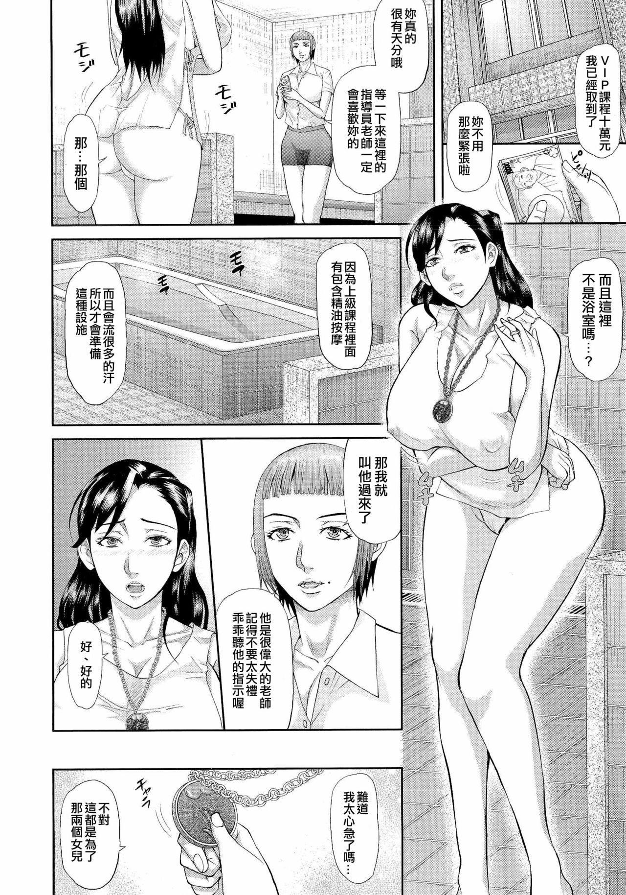 [Honebuto Danshaku] Innou Kaizou Program ~Oyako Zecchou Cult Ochi~ [Chinese]【不想记名重嵌--高质量图源】 17