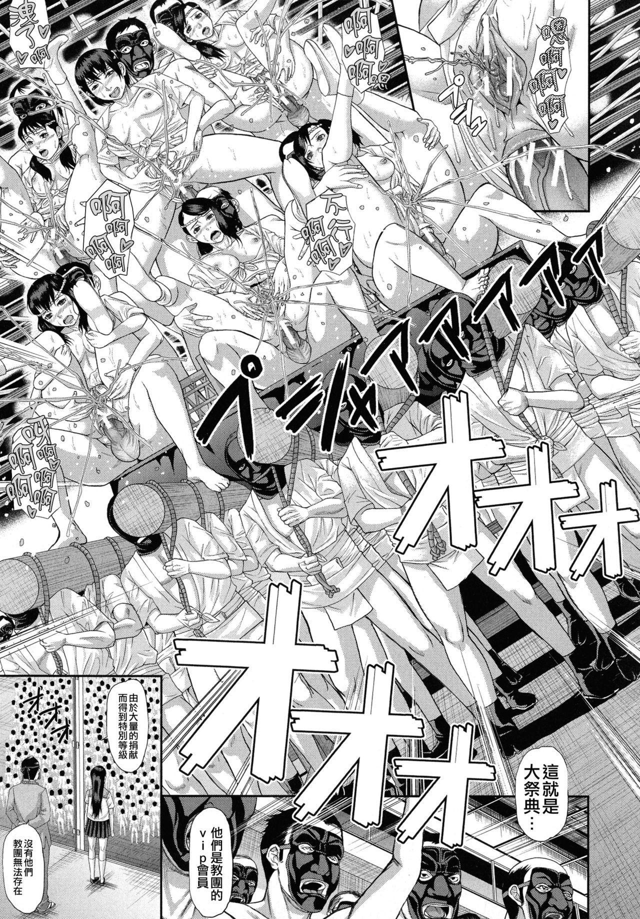 [Honebuto Danshaku] Innou Kaizou Program ~Oyako Zecchou Cult Ochi~ [Chinese]【不想记名重嵌--高质量图源】 181
