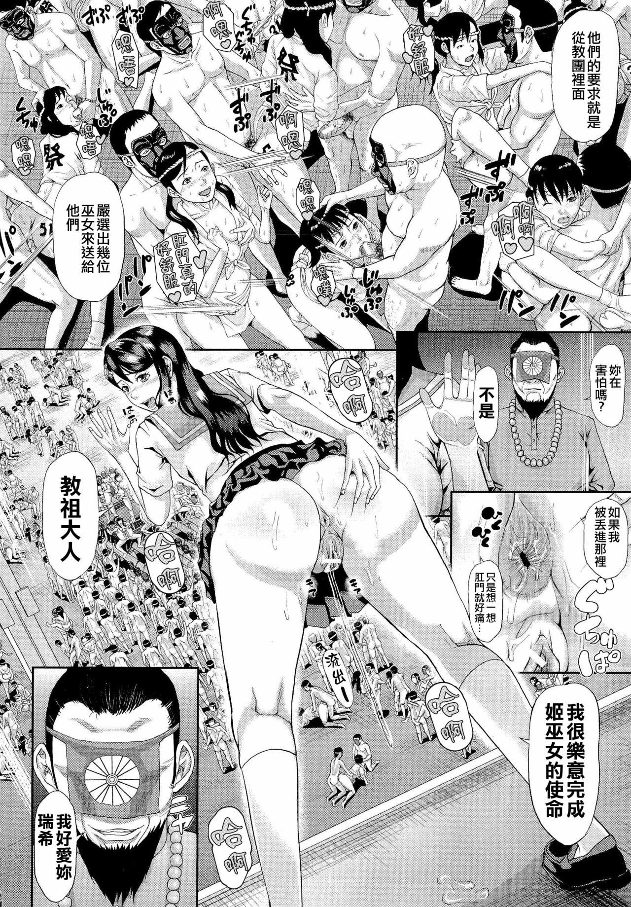 [Honebuto Danshaku] Innou Kaizou Program ~Oyako Zecchou Cult Ochi~ [Chinese]【不想记名重嵌--高质量图源】 182