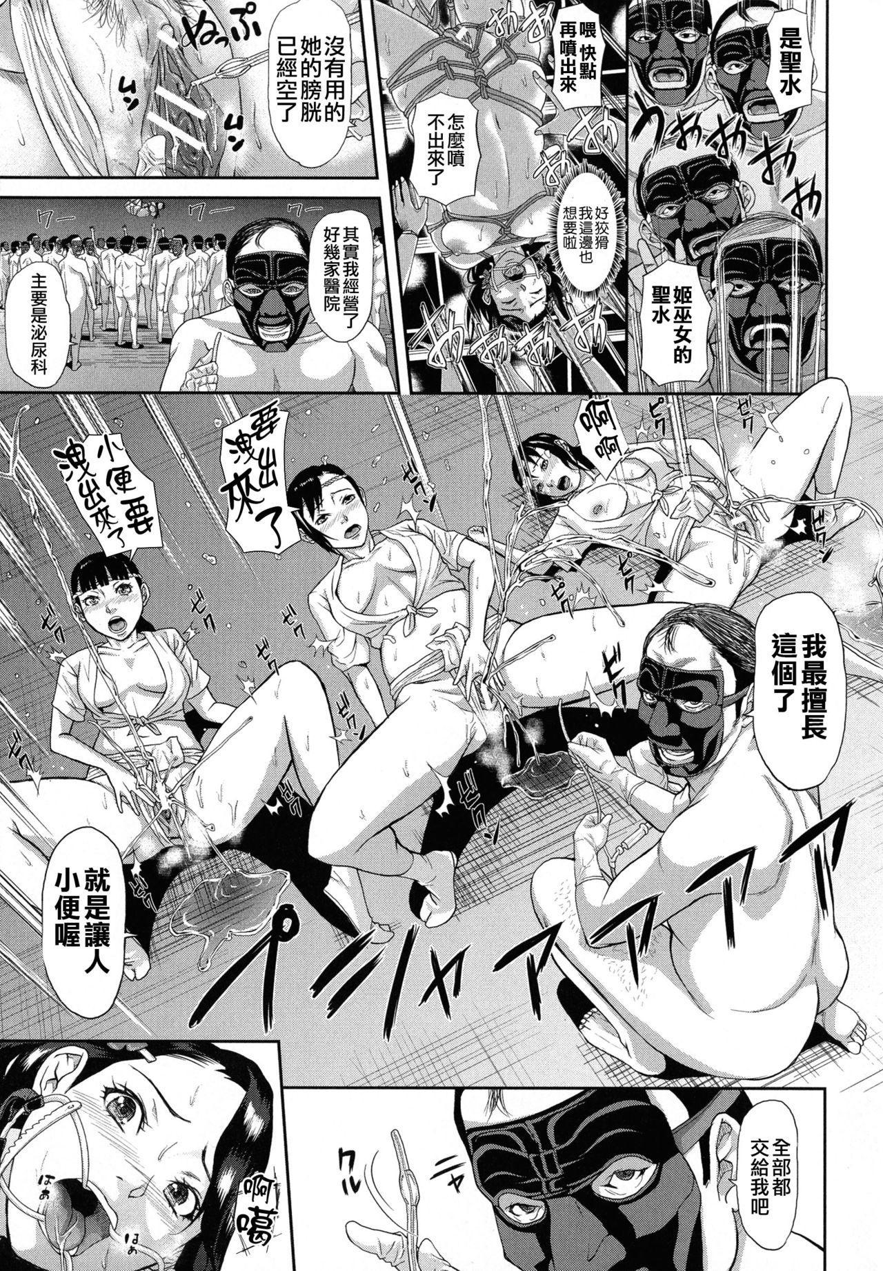 [Honebuto Danshaku] Innou Kaizou Program ~Oyako Zecchou Cult Ochi~ [Chinese]【不想记名重嵌--高质量图源】 185