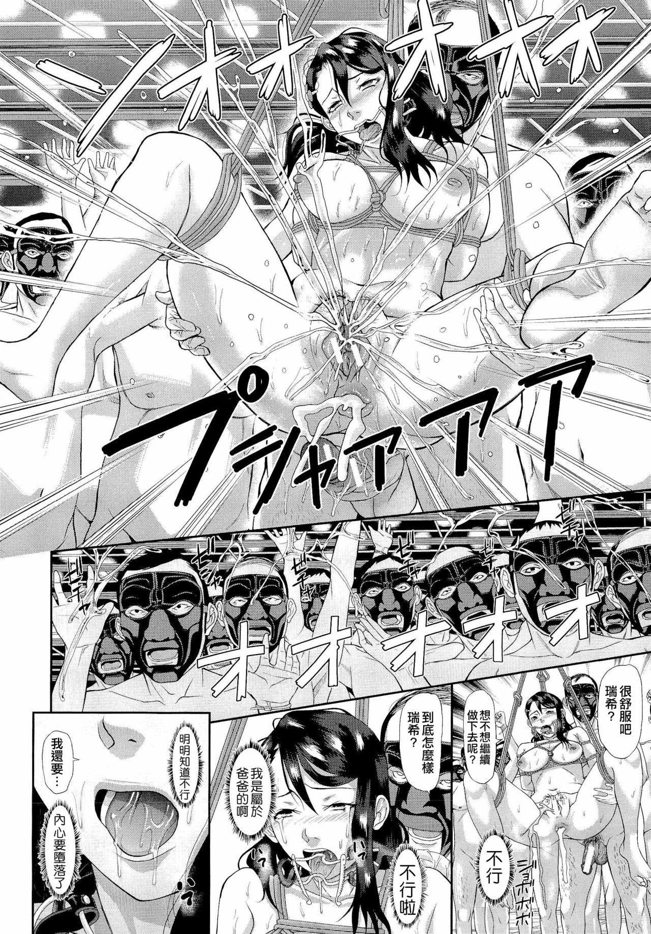 [Honebuto Danshaku] Innou Kaizou Program ~Oyako Zecchou Cult Ochi~ [Chinese]【不想记名重嵌--高质量图源】 188