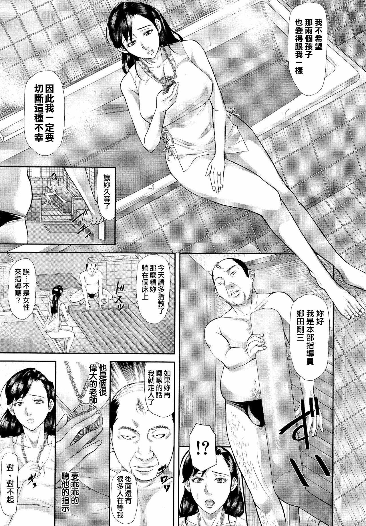 [Honebuto Danshaku] Innou Kaizou Program ~Oyako Zecchou Cult Ochi~ [Chinese]【不想记名重嵌--高质量图源】 18