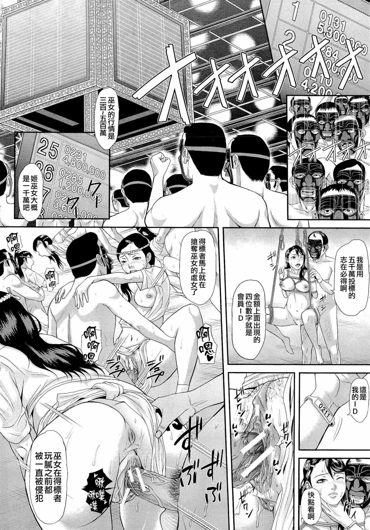 [Honebuto Danshaku] Innou Kaizou Program ~Oyako Zecchou Cult Ochi~ [Chinese]【不想记名重嵌--高质量图源】 190