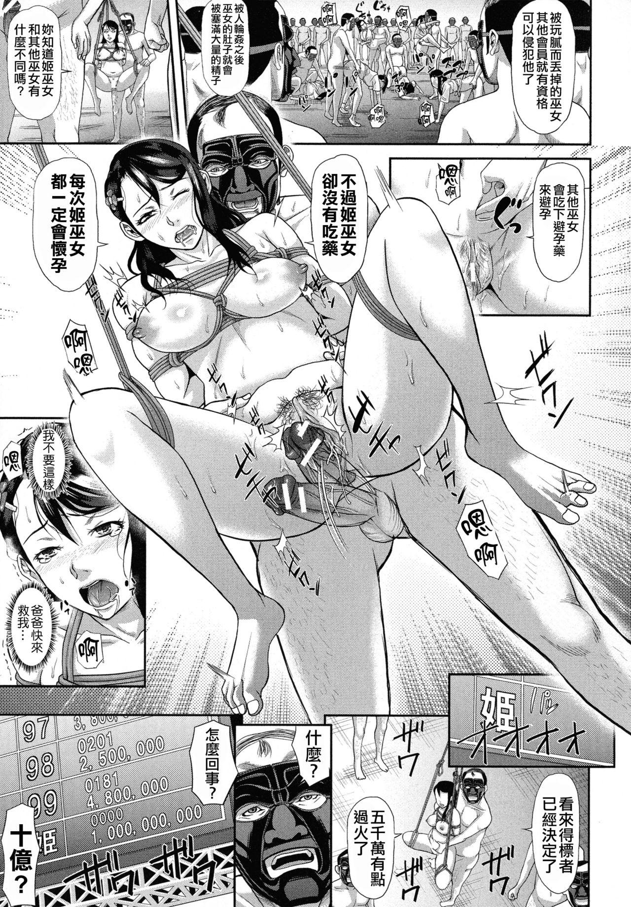 [Honebuto Danshaku] Innou Kaizou Program ~Oyako Zecchou Cult Ochi~ [Chinese]【不想记名重嵌--高质量图源】 191