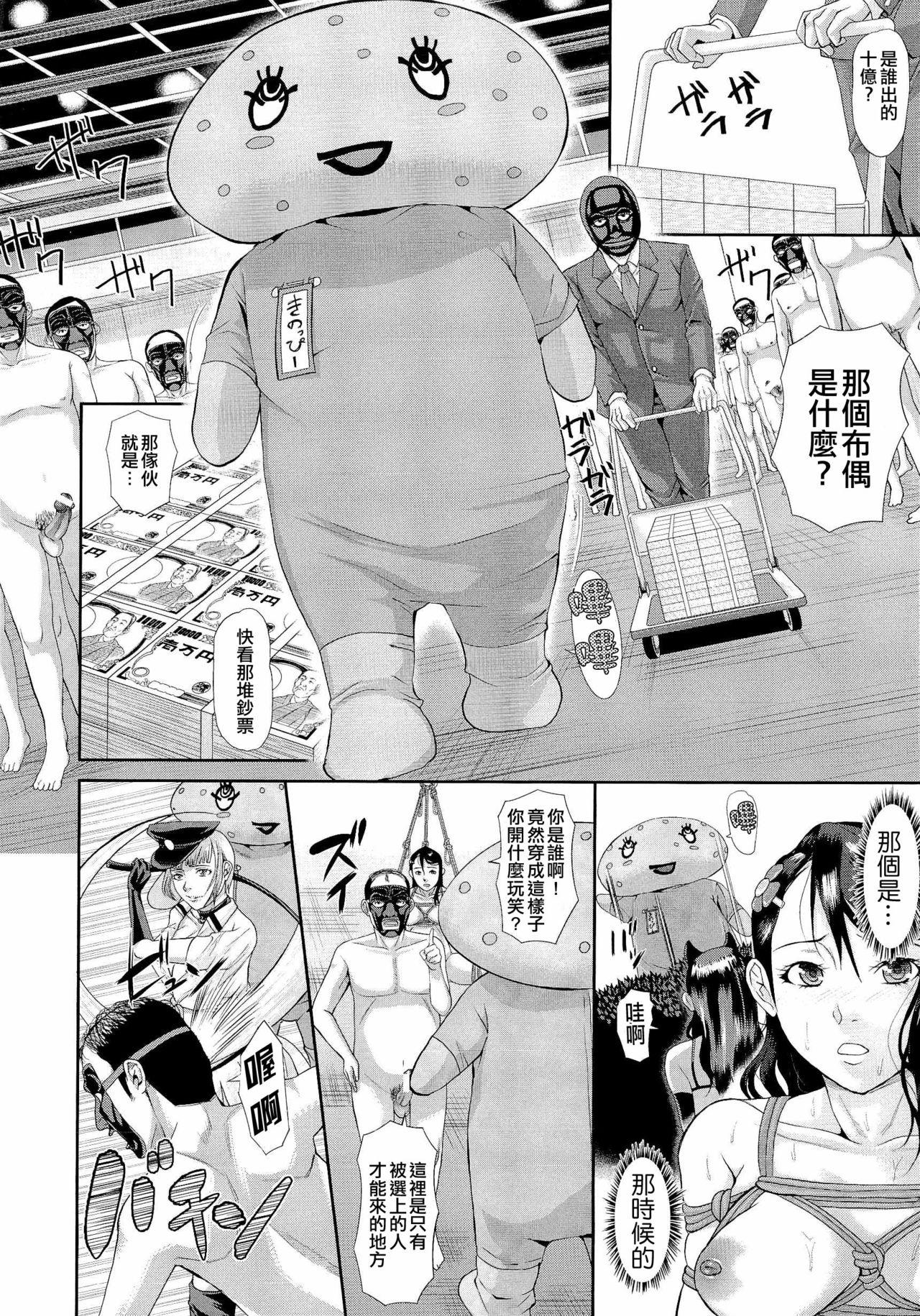 [Honebuto Danshaku] Innou Kaizou Program ~Oyako Zecchou Cult Ochi~ [Chinese]【不想记名重嵌--高质量图源】 192