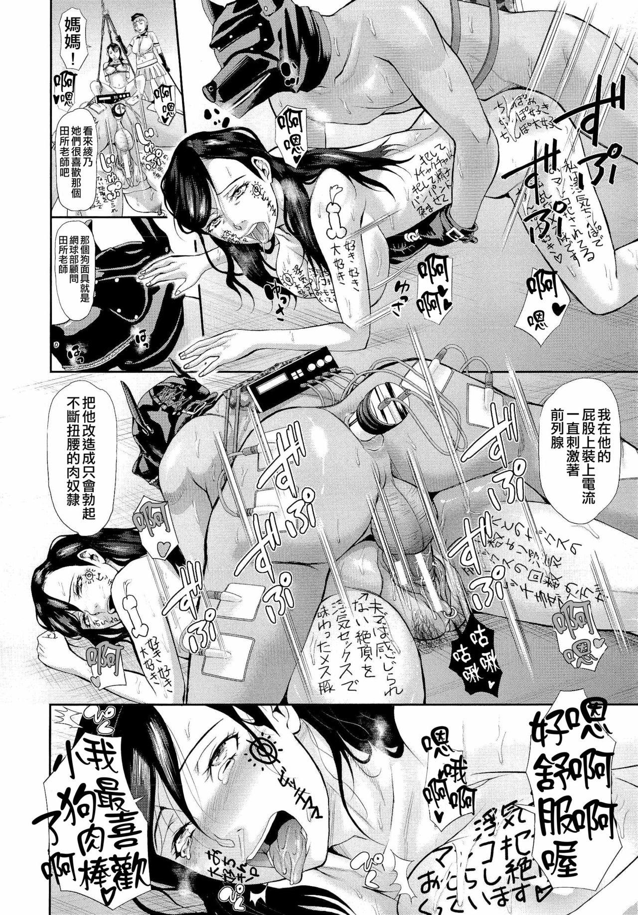 [Honebuto Danshaku] Innou Kaizou Program ~Oyako Zecchou Cult Ochi~ [Chinese]【不想记名重嵌--高质量图源】 196