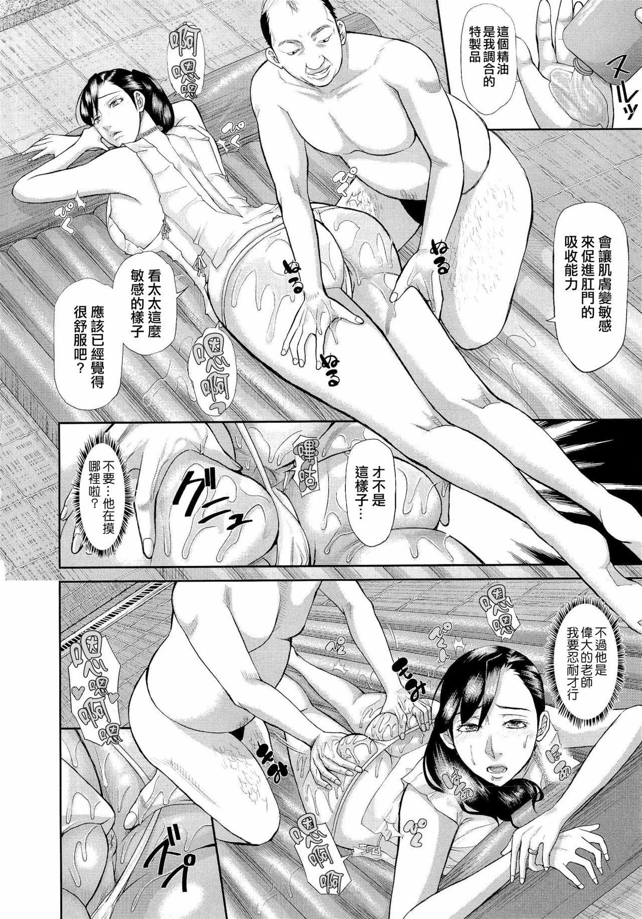 [Honebuto Danshaku] Innou Kaizou Program ~Oyako Zecchou Cult Ochi~ [Chinese]【不想记名重嵌--高质量图源】 19
