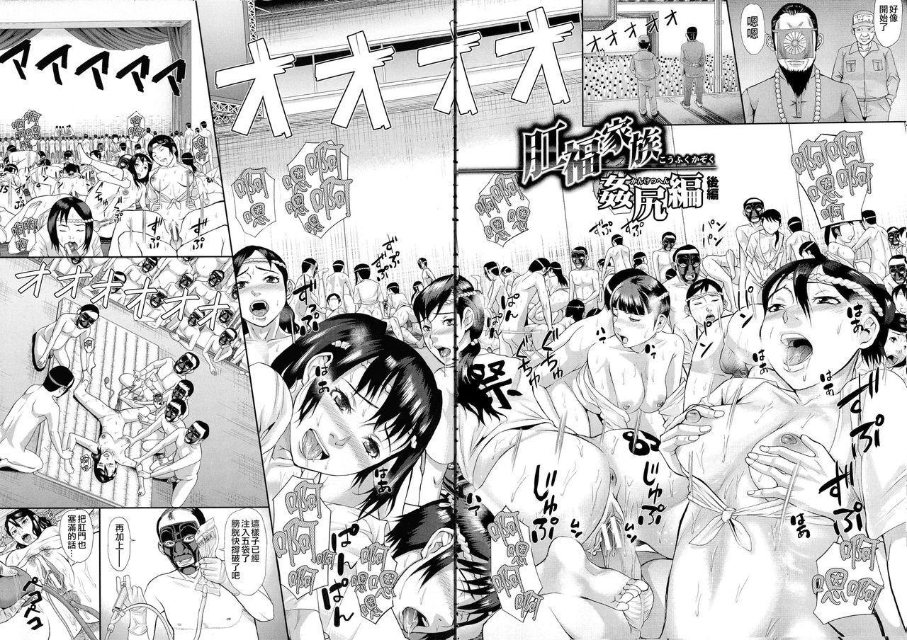 [Honebuto Danshaku] Innou Kaizou Program ~Oyako Zecchou Cult Ochi~ [Chinese]【不想记名重嵌--高质量图源】 203