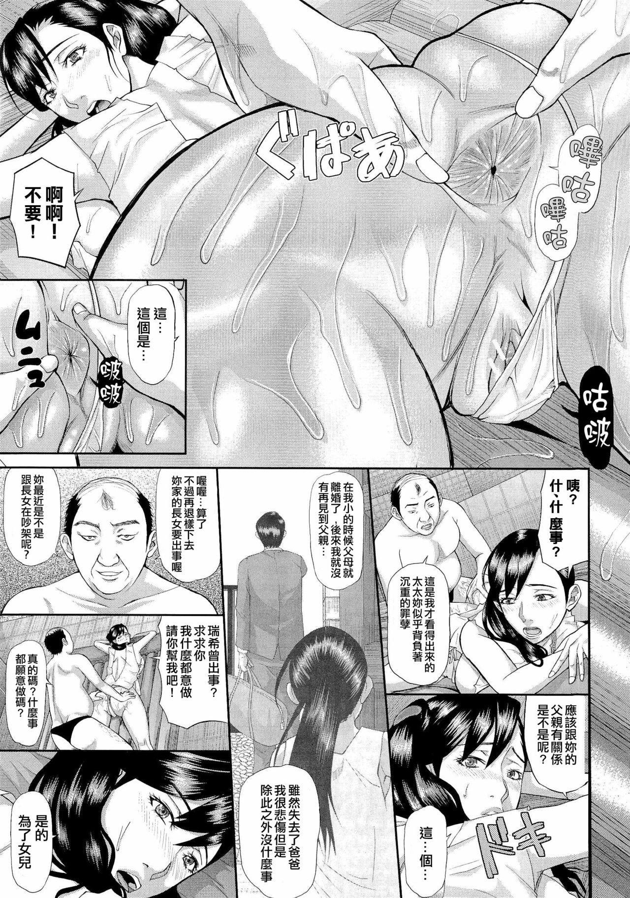 [Honebuto Danshaku] Innou Kaizou Program ~Oyako Zecchou Cult Ochi~ [Chinese]【不想记名重嵌--高质量图源】 20