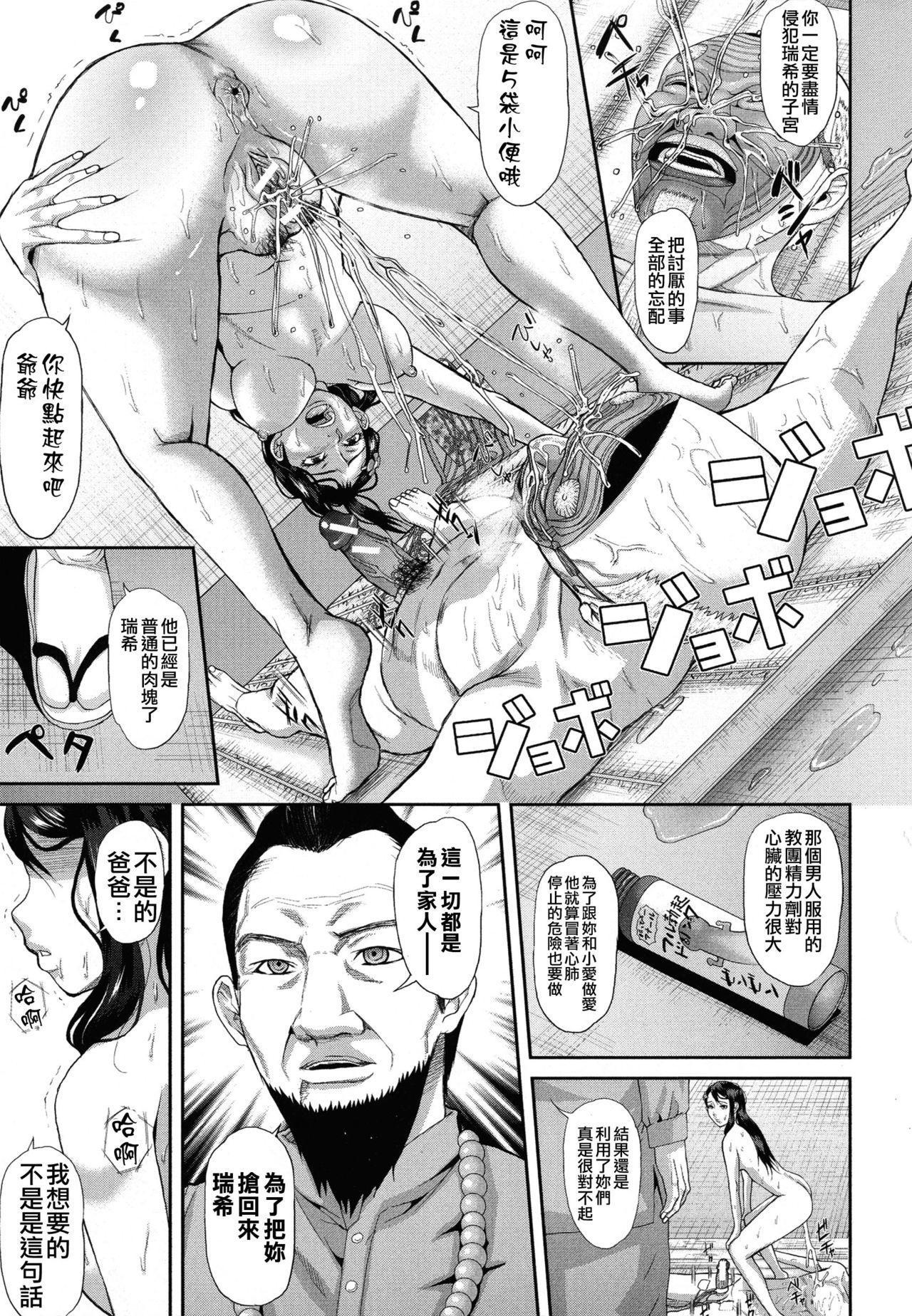 [Honebuto Danshaku] Innou Kaizou Program ~Oyako Zecchou Cult Ochi~ [Chinese]【不想记名重嵌--高质量图源】 214