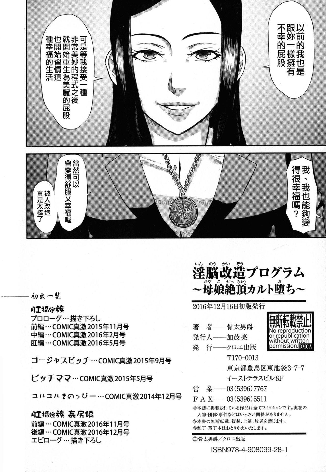 [Honebuto Danshaku] Innou Kaizou Program ~Oyako Zecchou Cult Ochi~ [Chinese]【不想记名重嵌--高质量图源】 232