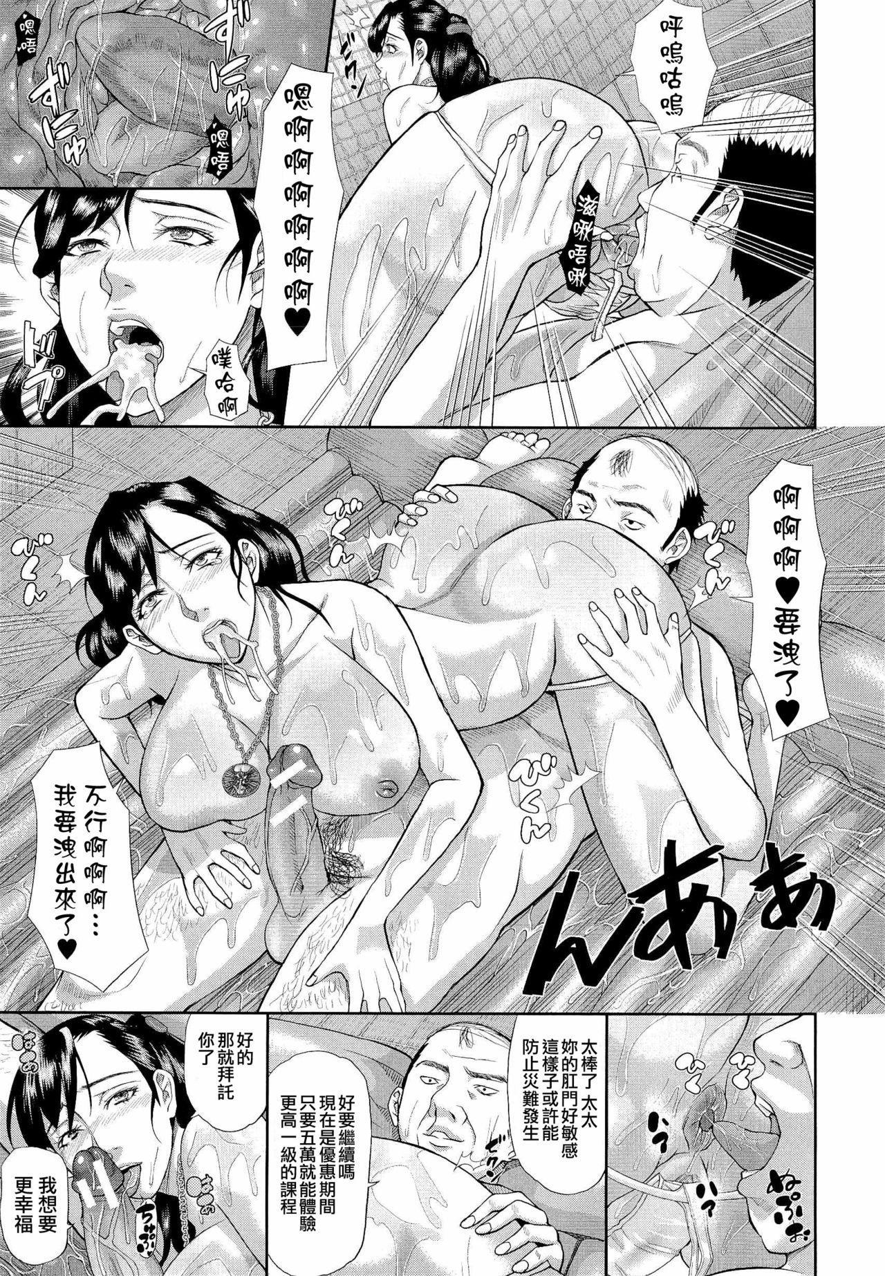 [Honebuto Danshaku] Innou Kaizou Program ~Oyako Zecchou Cult Ochi~ [Chinese]【不想记名重嵌--高质量图源】 24