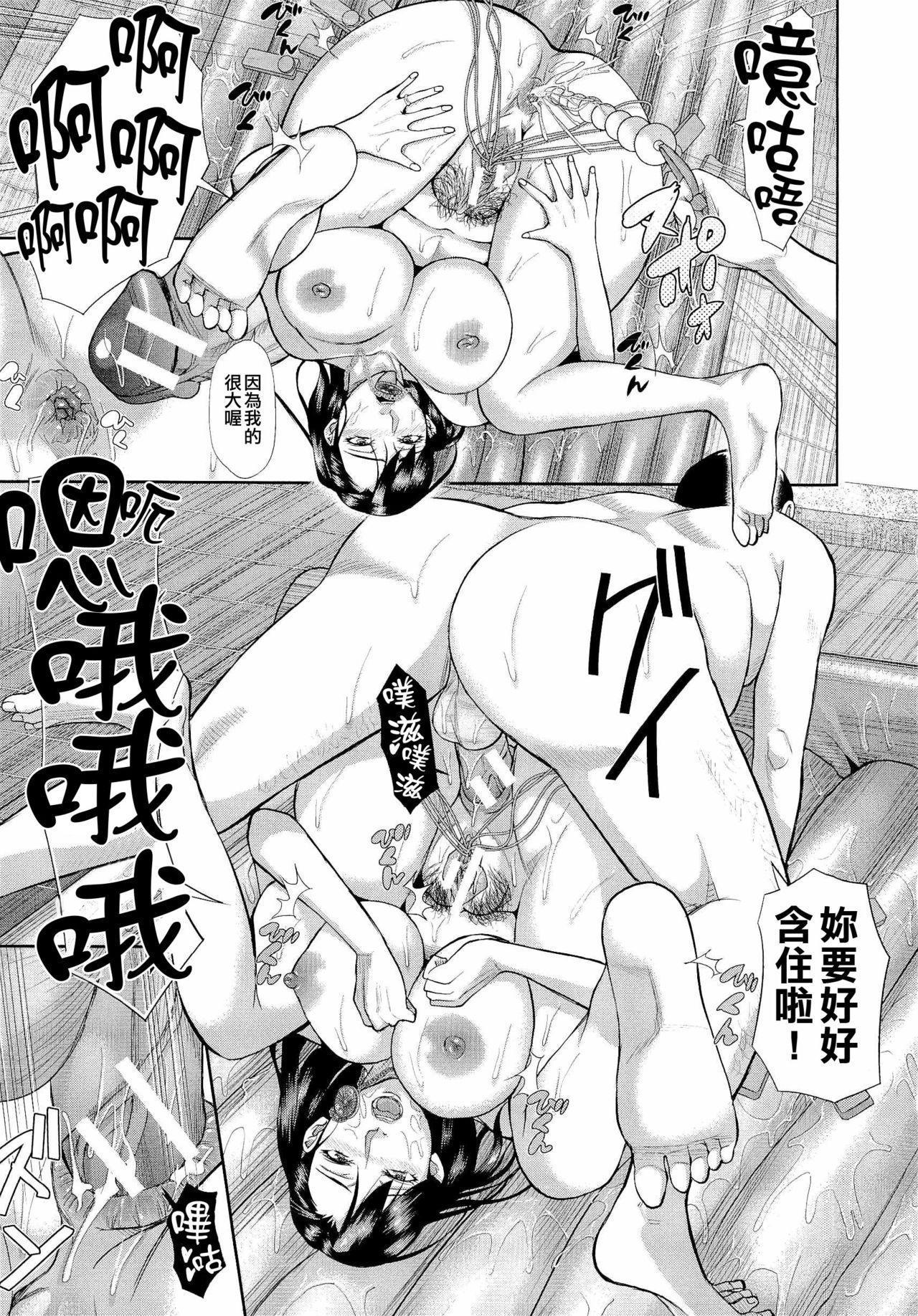 [Honebuto Danshaku] Innou Kaizou Program ~Oyako Zecchou Cult Ochi~ [Chinese]【不想记名重嵌--高质量图源】 26
