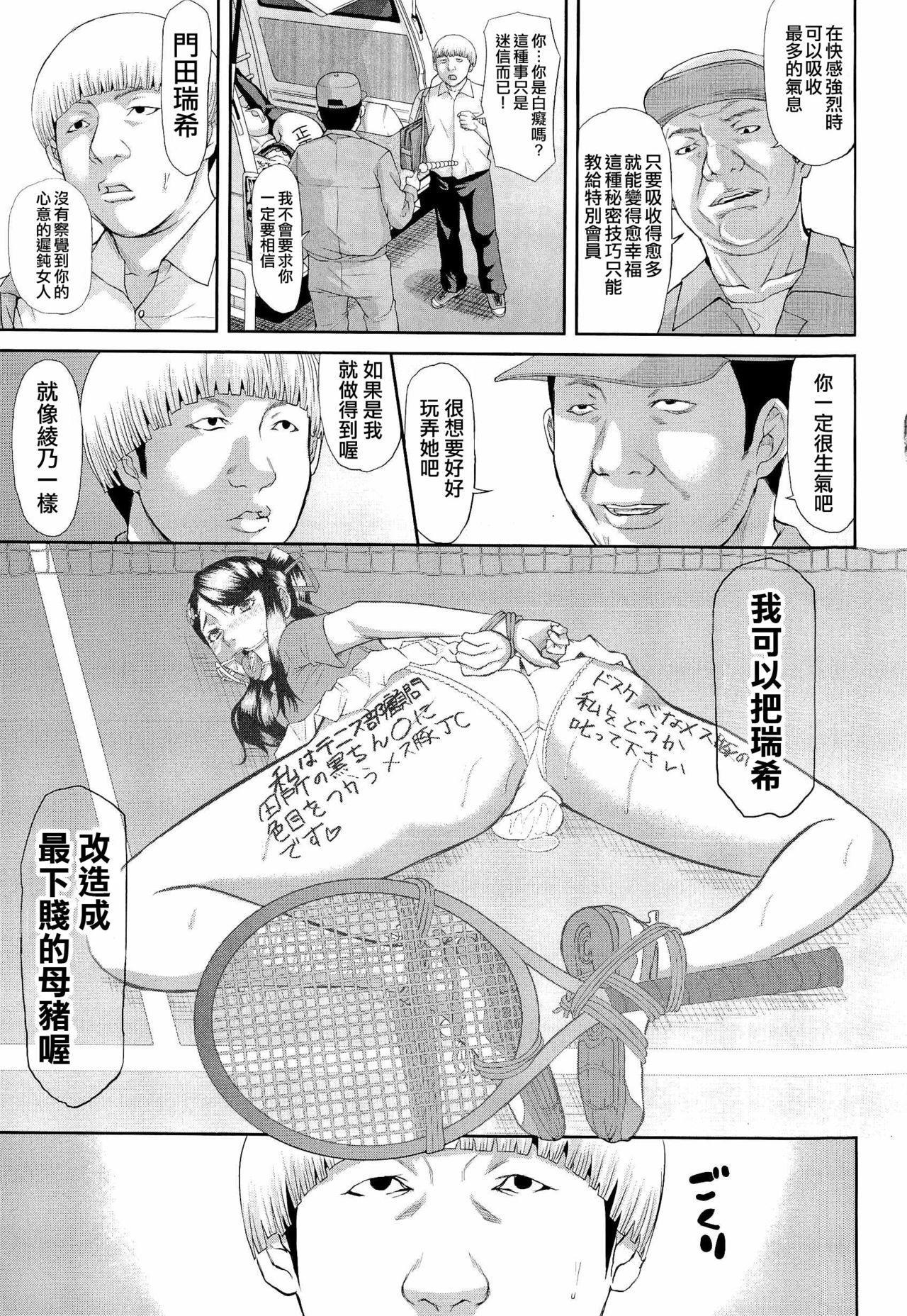 [Honebuto Danshaku] Innou Kaizou Program ~Oyako Zecchou Cult Ochi~ [Chinese]【不想记名重嵌--高质量图源】 36