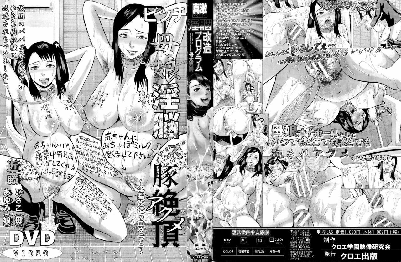 [Honebuto Danshaku] Innou Kaizou Program ~Oyako Zecchou Cult Ochi~ [Chinese]【不想记名重嵌--高质量图源】 3