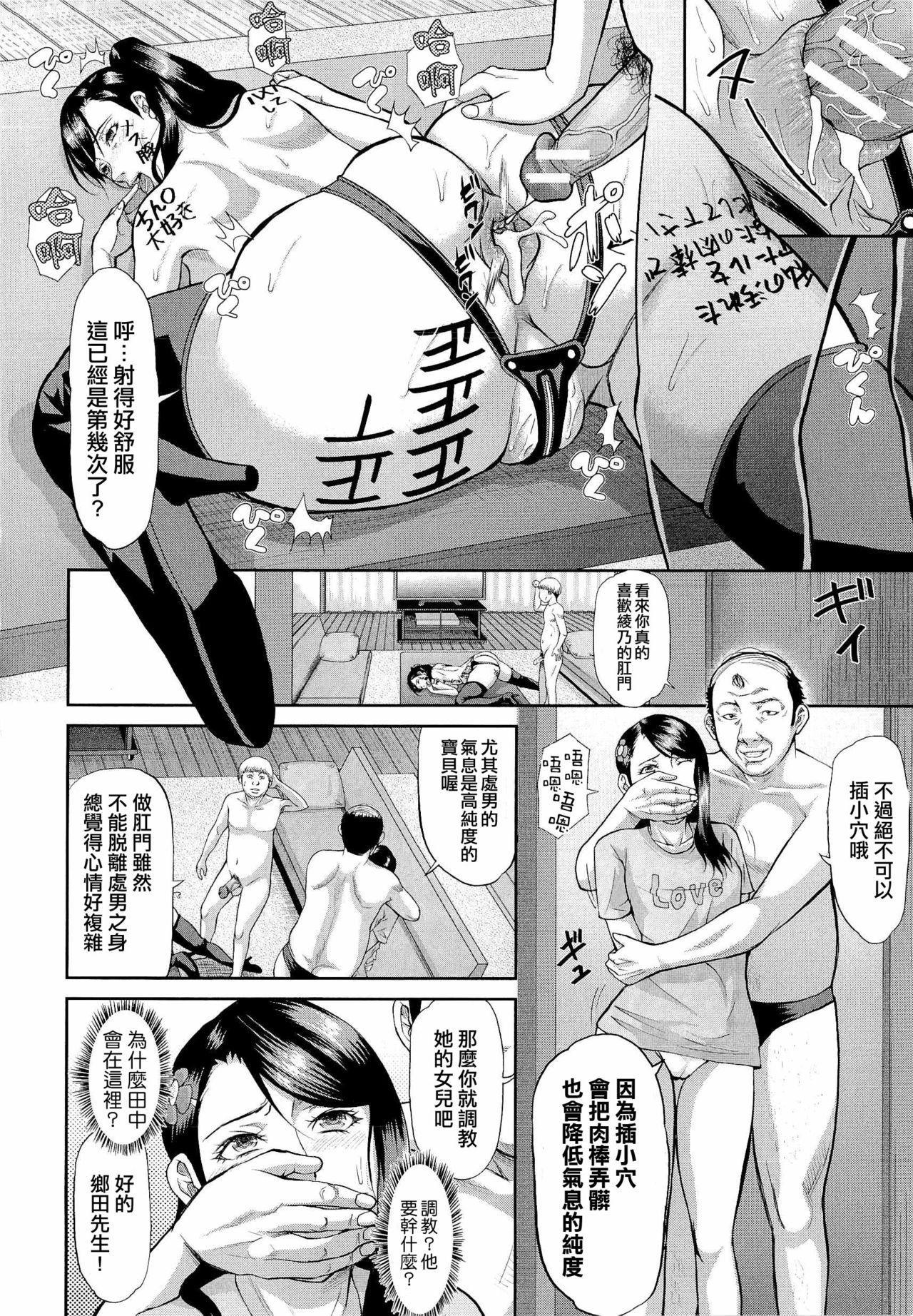 [Honebuto Danshaku] Innou Kaizou Program ~Oyako Zecchou Cult Ochi~ [Chinese]【不想记名重嵌--高质量图源】 43