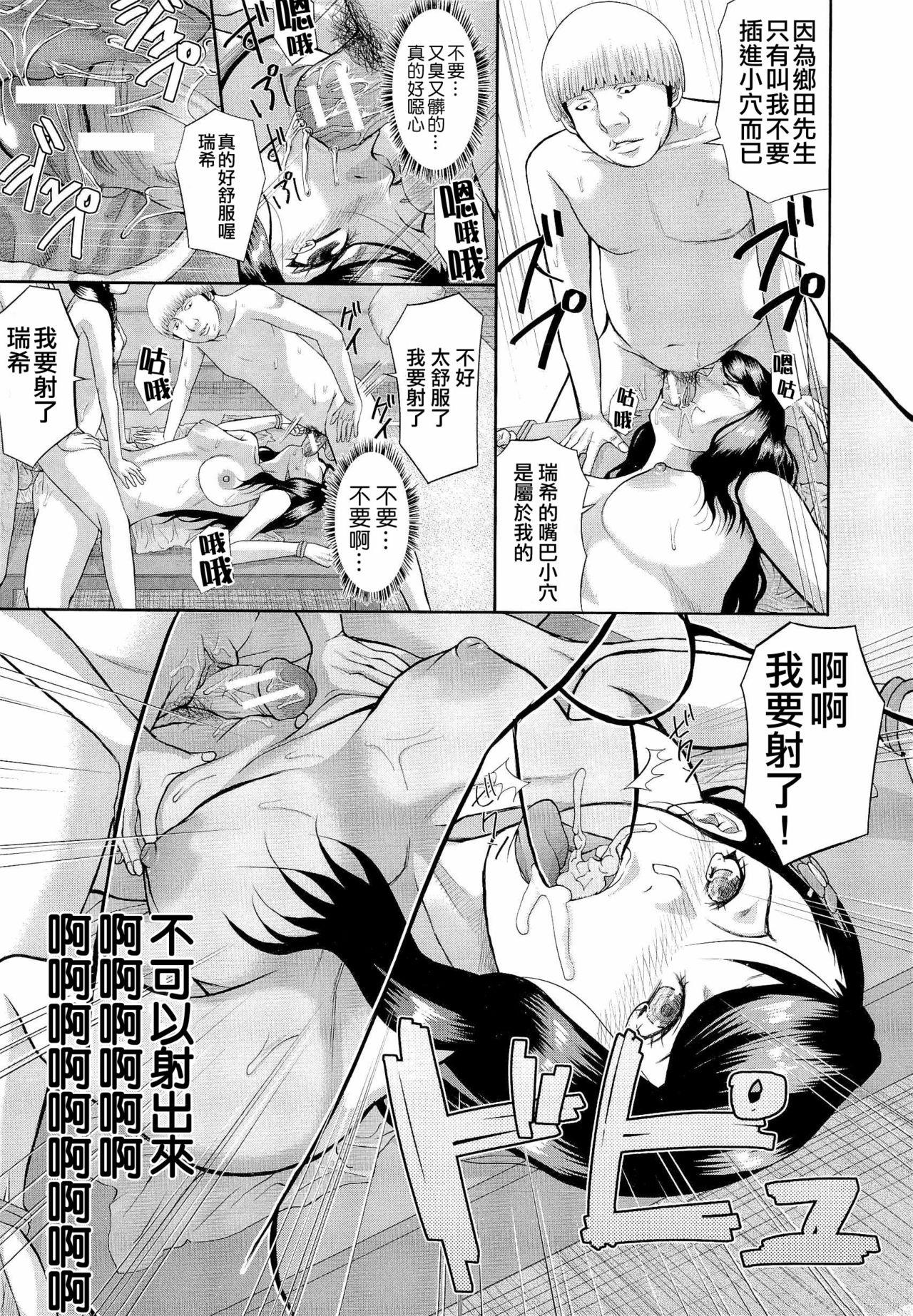 [Honebuto Danshaku] Innou Kaizou Program ~Oyako Zecchou Cult Ochi~ [Chinese]【不想记名重嵌--高质量图源】 54