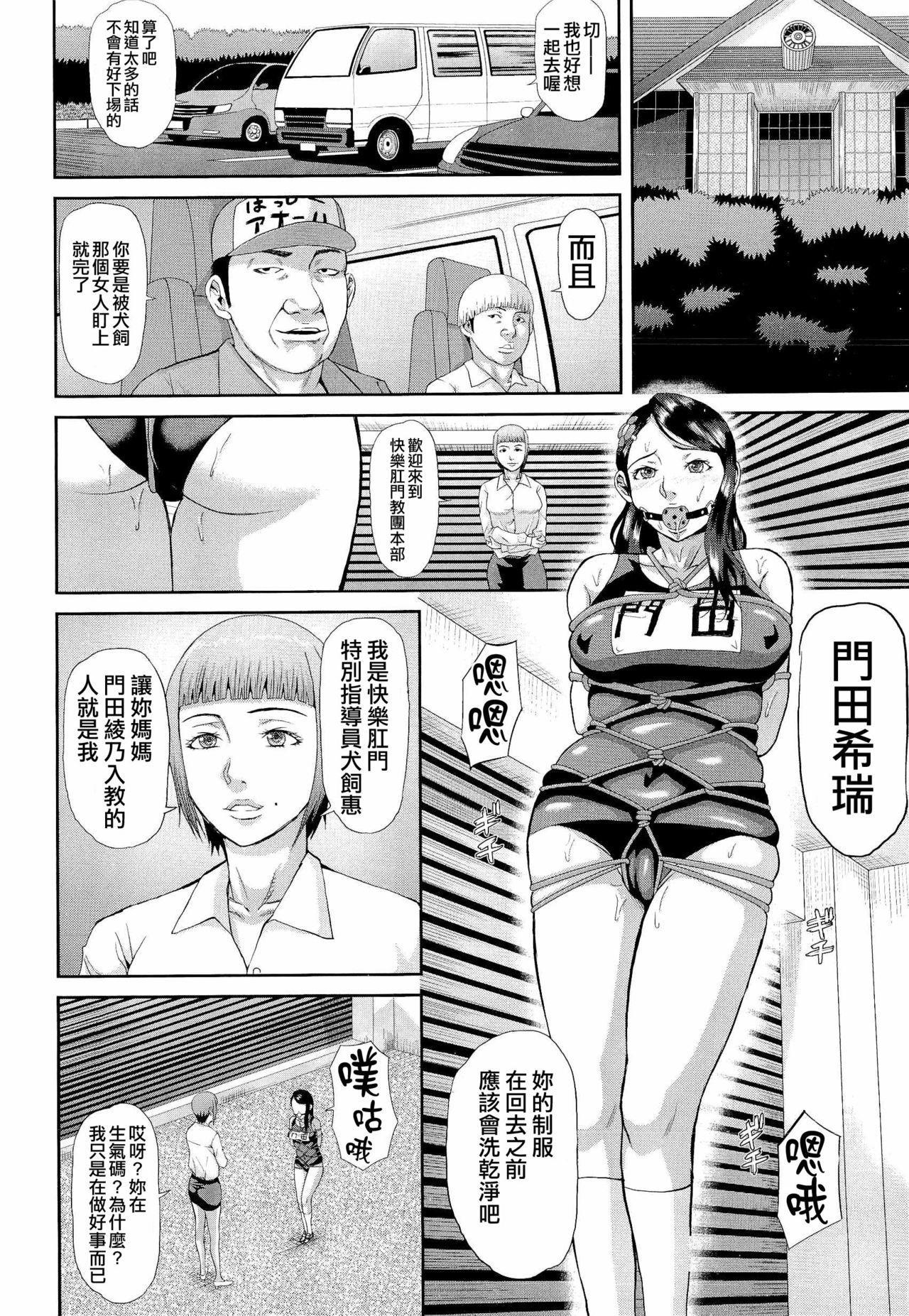 [Honebuto Danshaku] Innou Kaizou Program ~Oyako Zecchou Cult Ochi~ [Chinese]【不想记名重嵌--高质量图源】 70