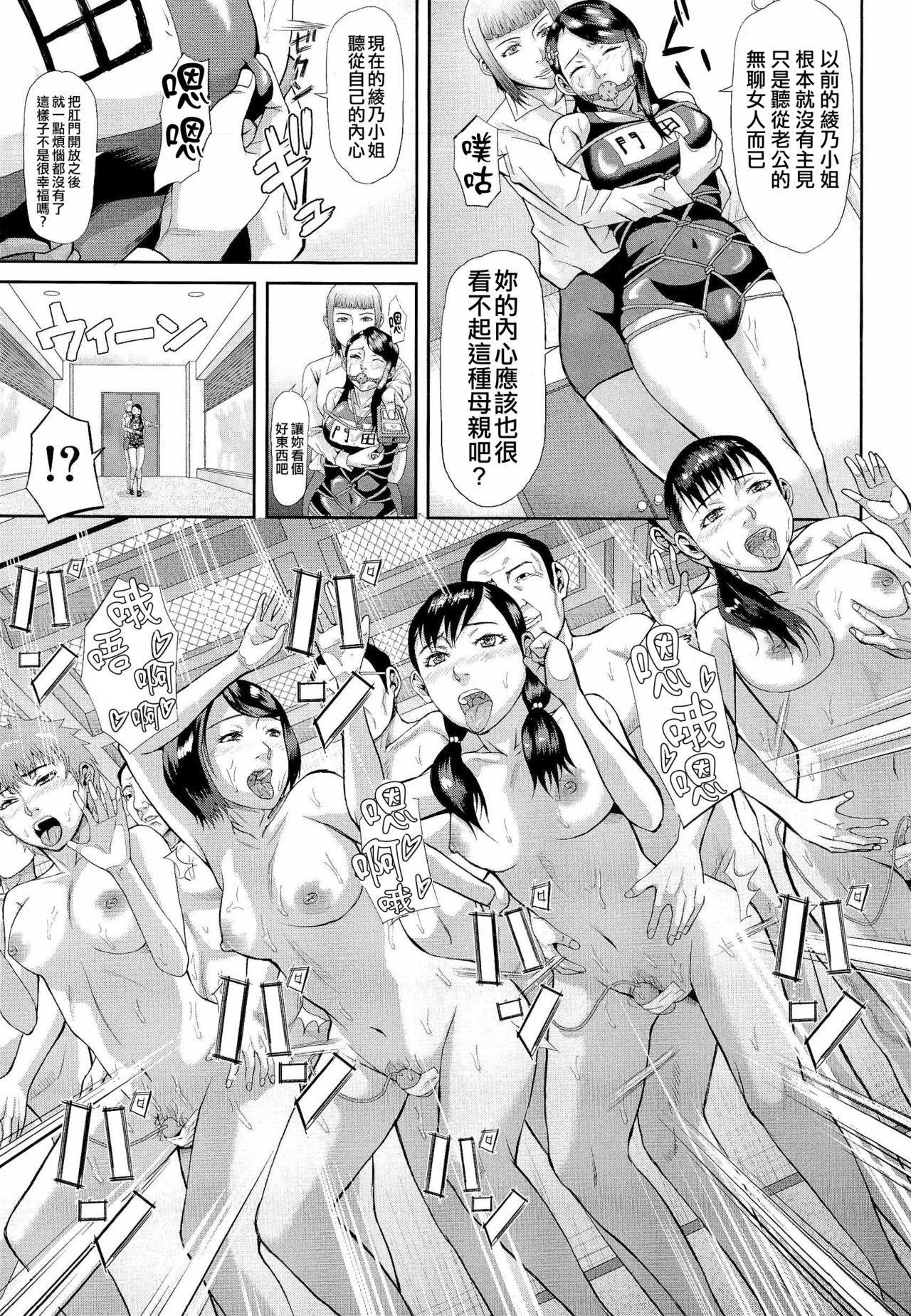 [Honebuto Danshaku] Innou Kaizou Program ~Oyako Zecchou Cult Ochi~ [Chinese]【不想记名重嵌--高质量图源】 71