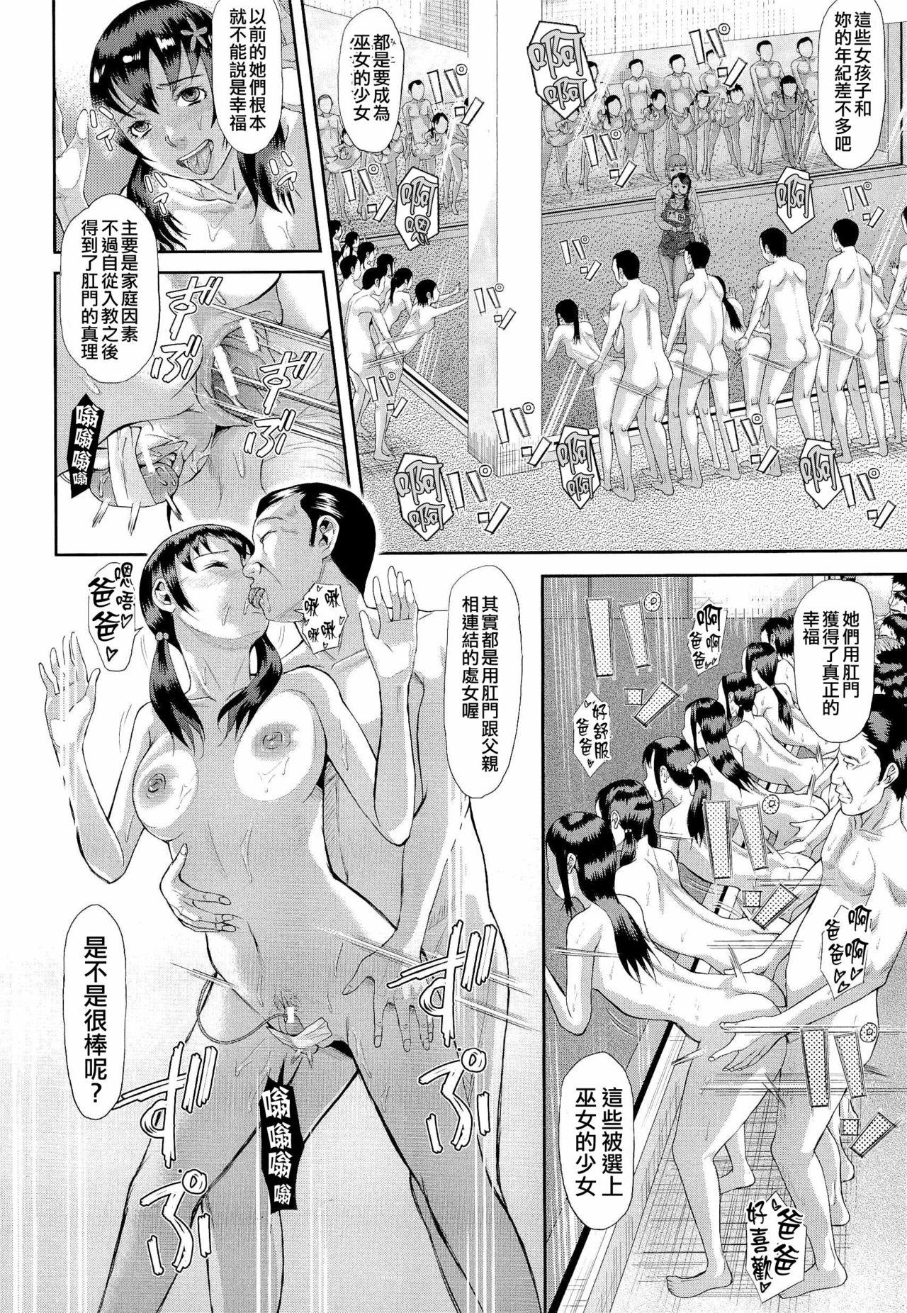 [Honebuto Danshaku] Innou Kaizou Program ~Oyako Zecchou Cult Ochi~ [Chinese]【不想记名重嵌--高质量图源】 72