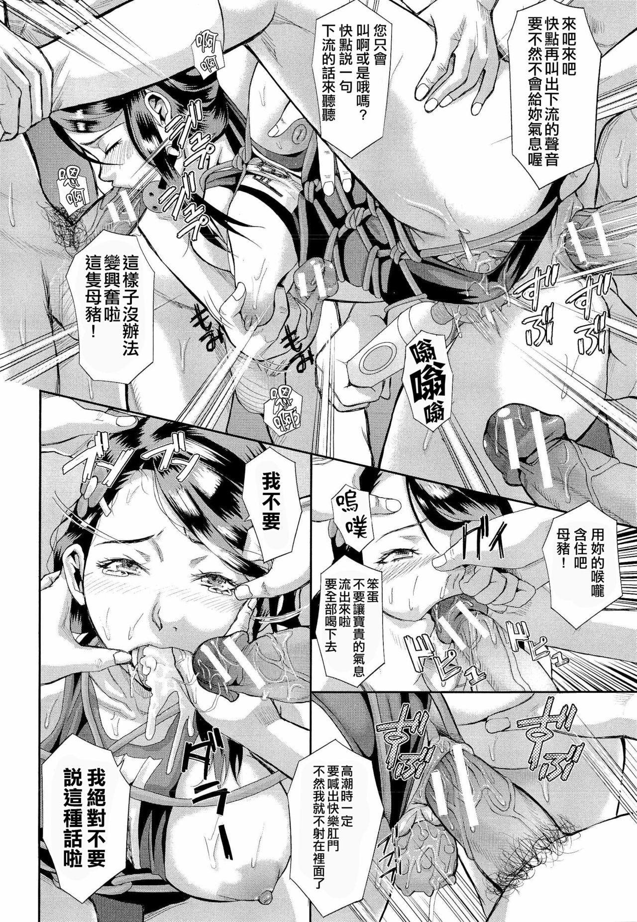 [Honebuto Danshaku] Innou Kaizou Program ~Oyako Zecchou Cult Ochi~ [Chinese]【不想记名重嵌--高质量图源】 74