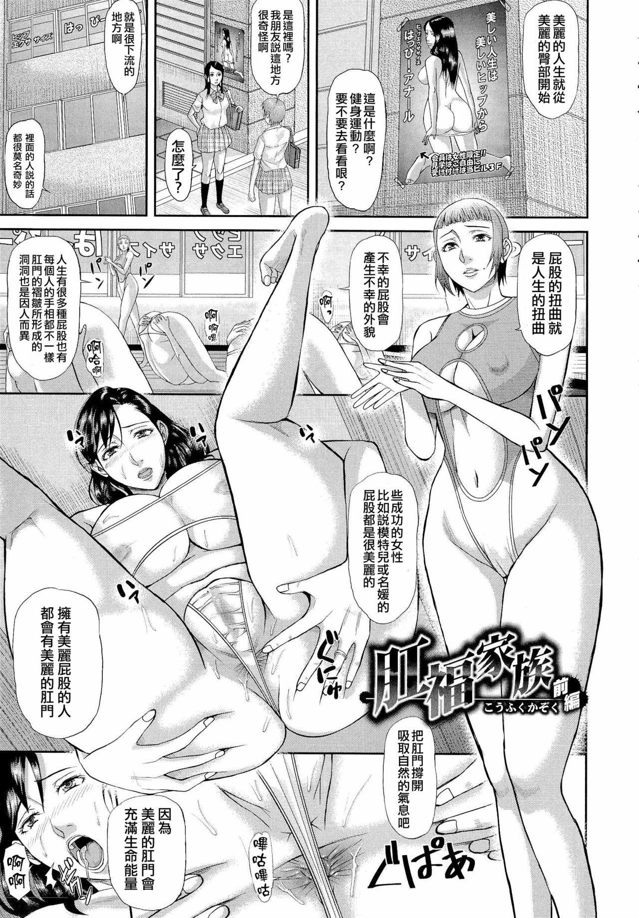 [Honebuto Danshaku] Innou Kaizou Program ~Oyako Zecchou Cult Ochi~ [Chinese]【不想记名重嵌--高质量图源】 8