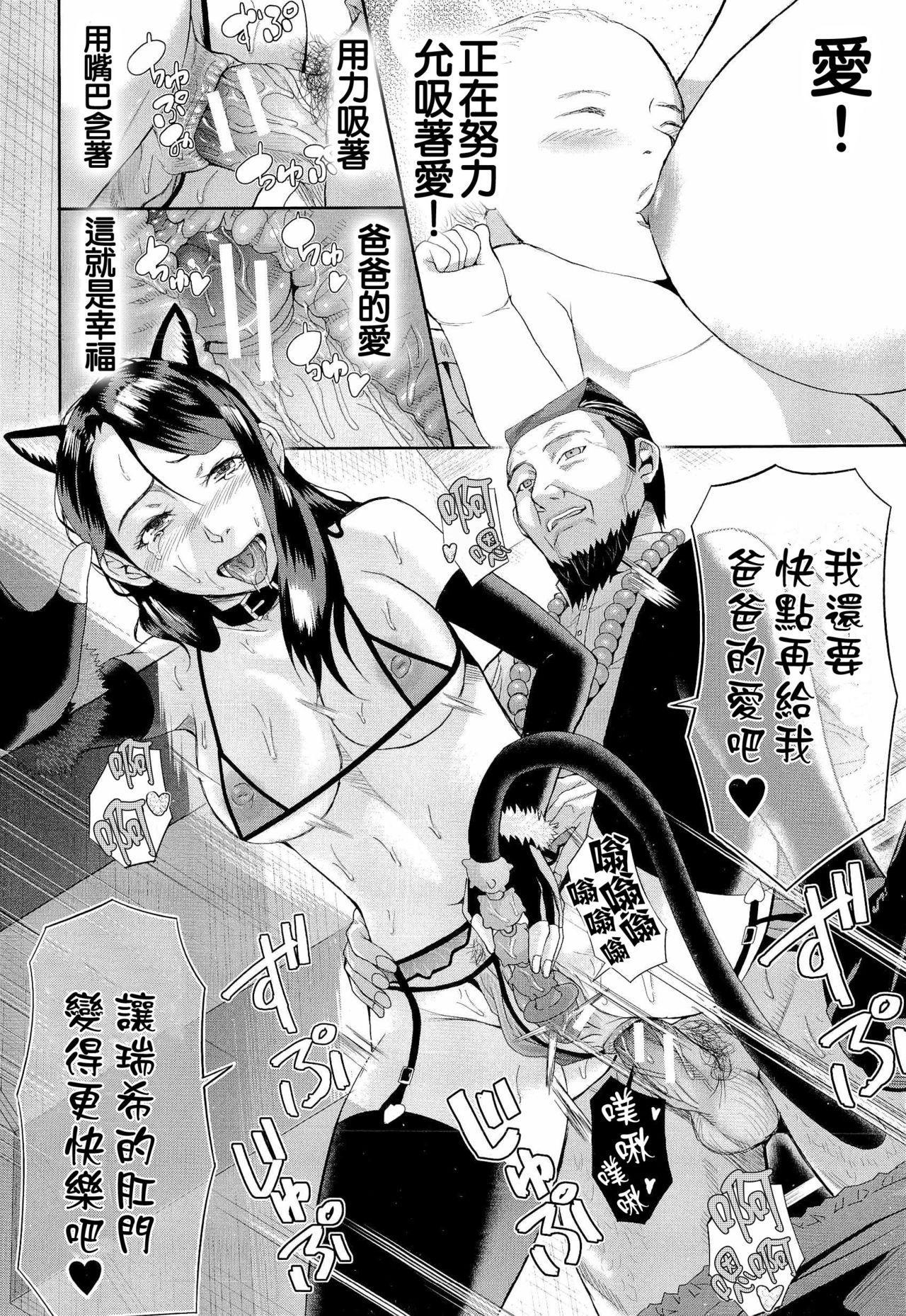 [Honebuto Danshaku] Innou Kaizou Program ~Oyako Zecchou Cult Ochi~ [Chinese]【不想记名重嵌--高质量图源】 98