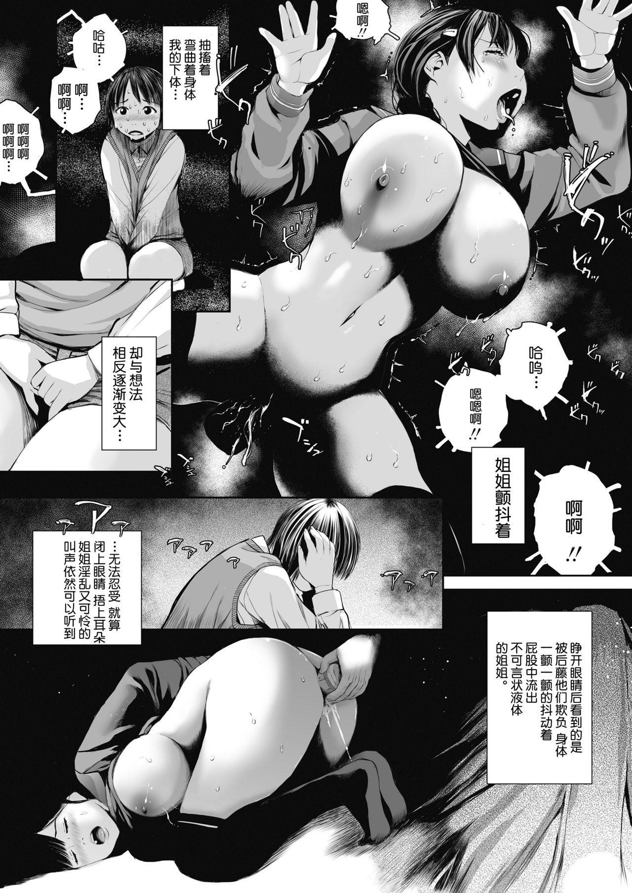 Ane o Utta ...Shounen M no Shuki 22