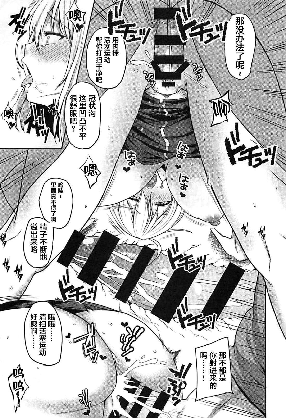 Jeanne to Ippaku Futsuka Ryokou Shitemita 12