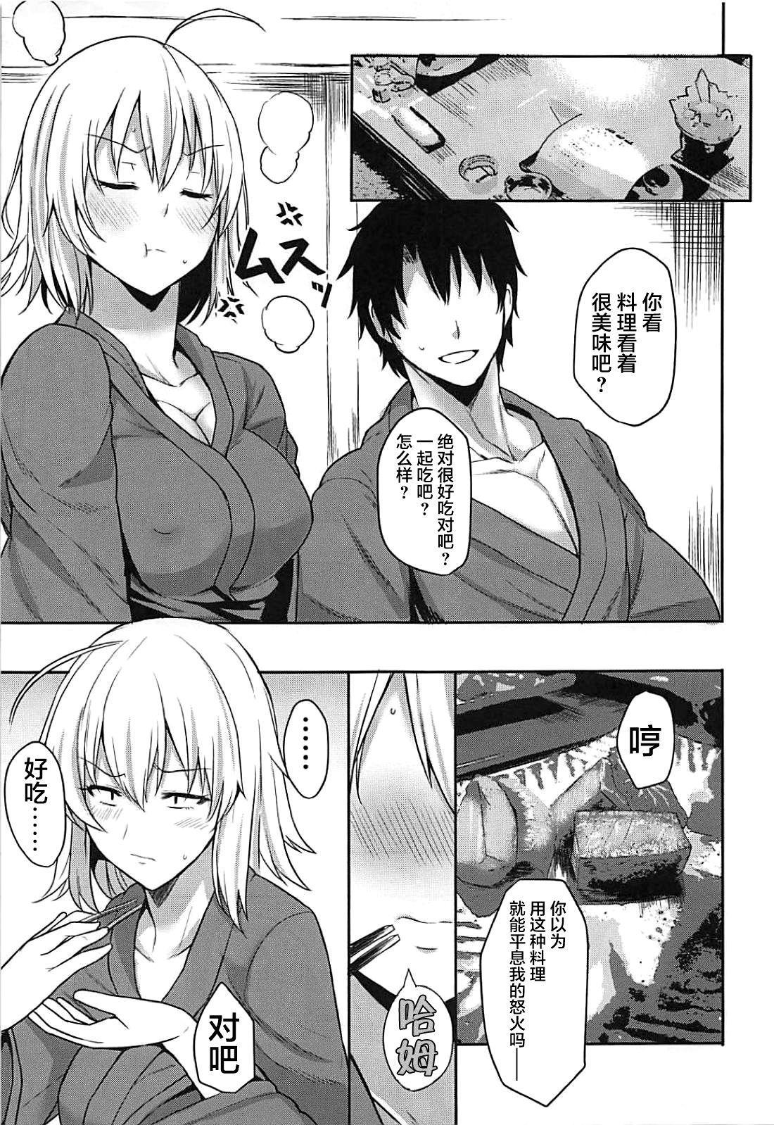 Jeanne to Ippaku Futsuka Ryokou Shitemita 14