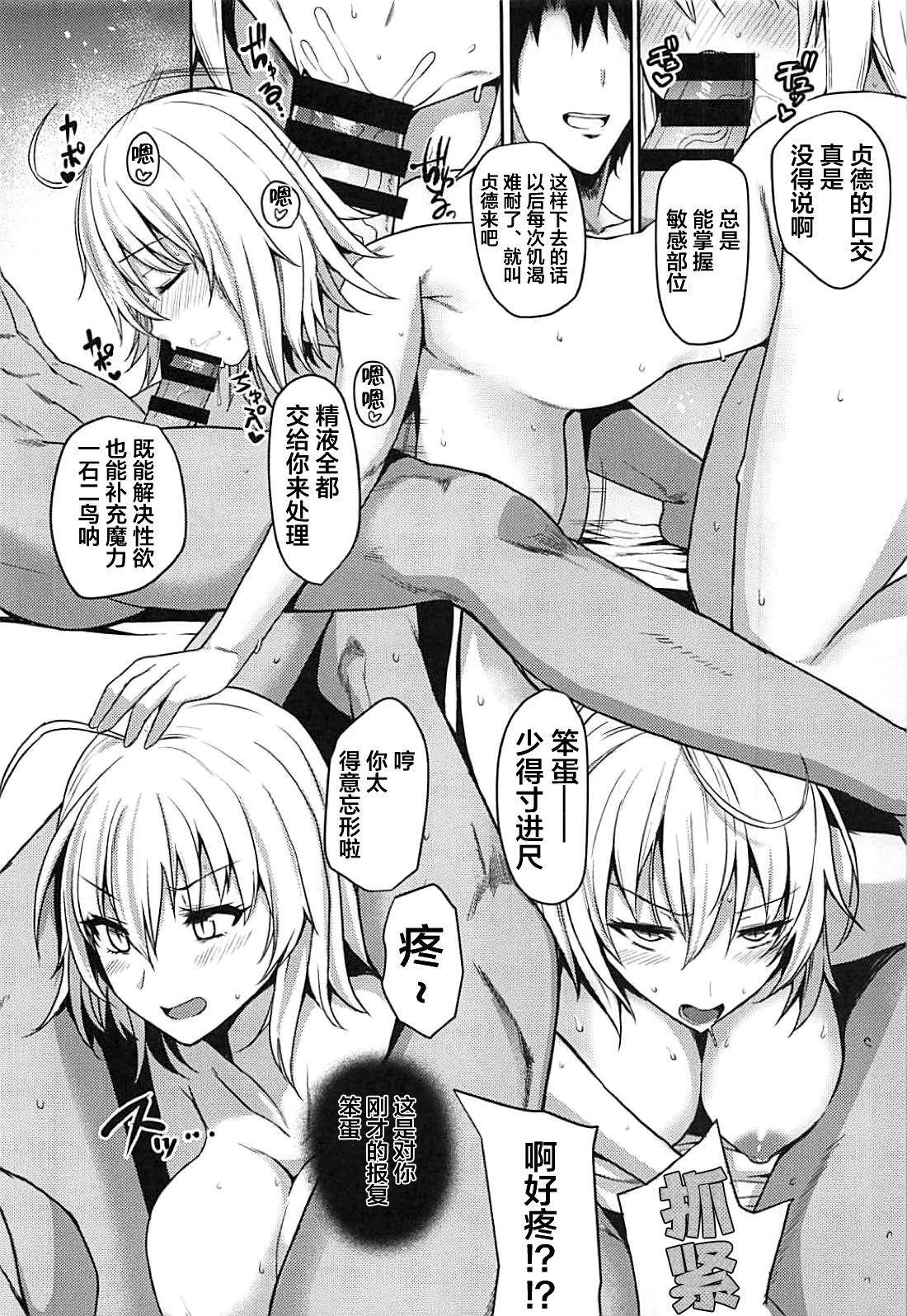 Jeanne to Ippaku Futsuka Ryokou Shitemita 19
