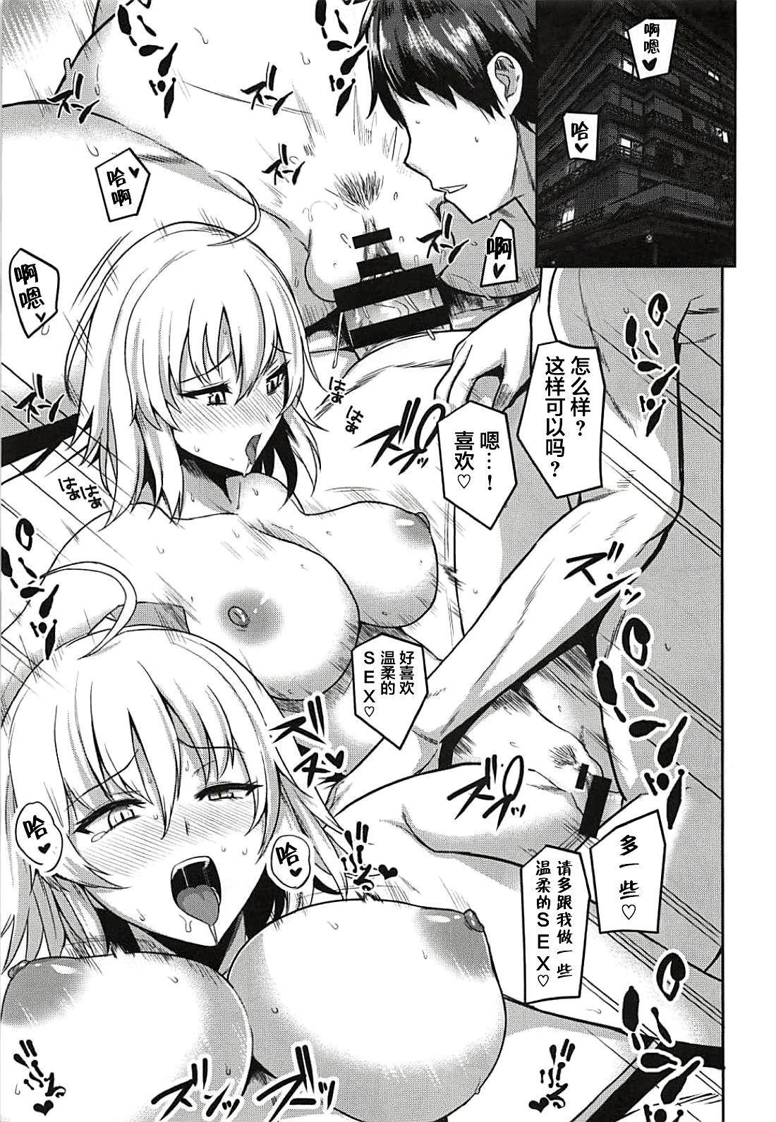 Jeanne to Ippaku Futsuka Ryokou Shitemita 22