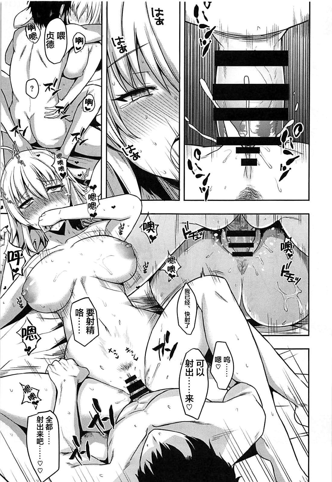 Jeanne to Ippaku Futsuka Ryokou Shitemita 24