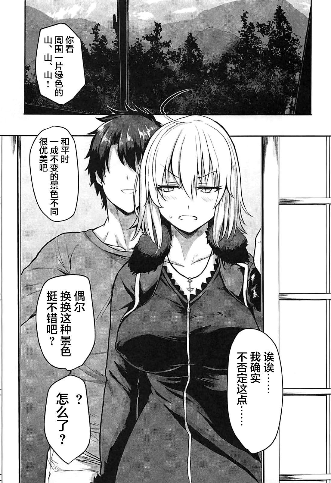 Jeanne to Ippaku Futsuka Ryokou Shitemita 4