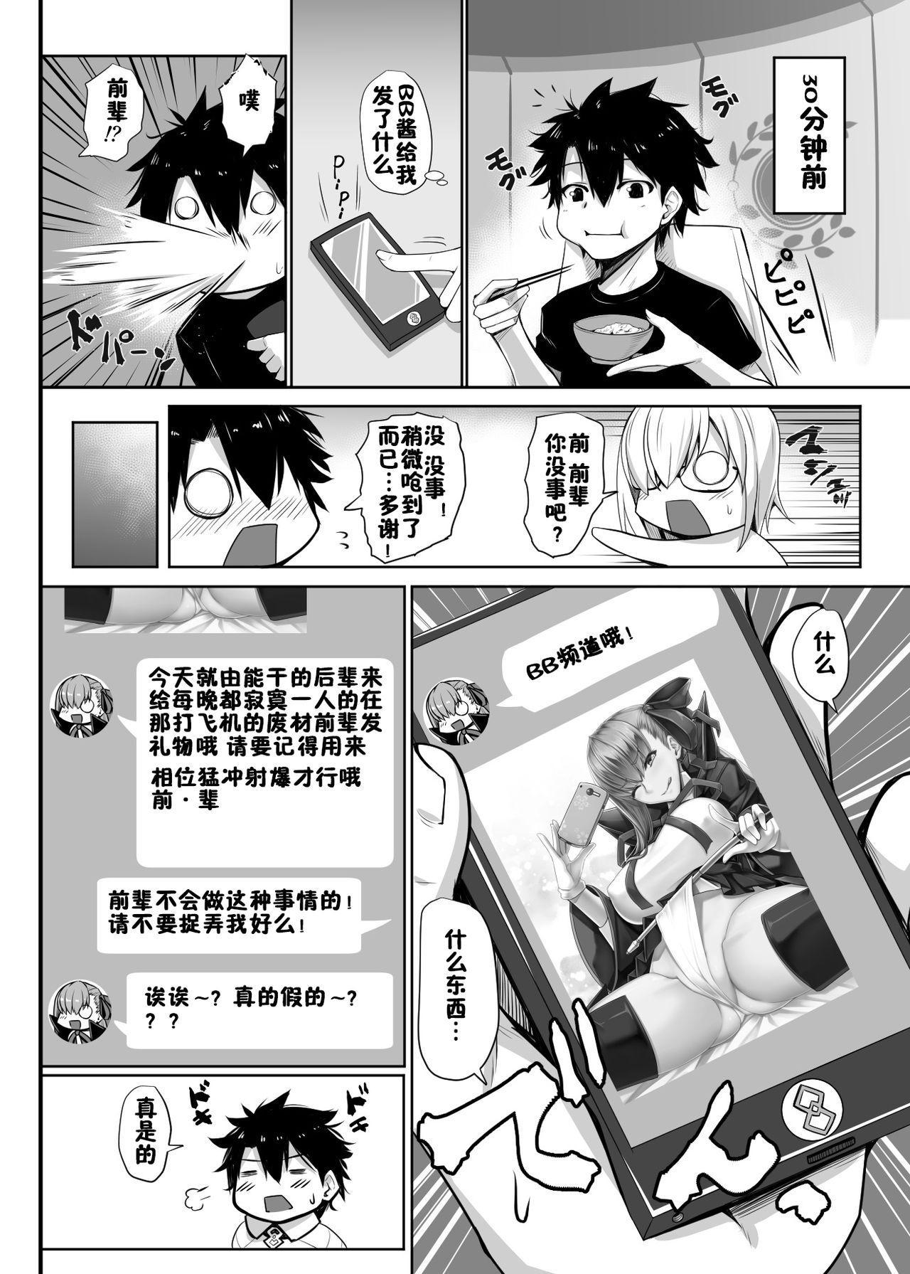 BB-chan no Koto nanka Zenzen Suki ja Nain dakara ne! 2