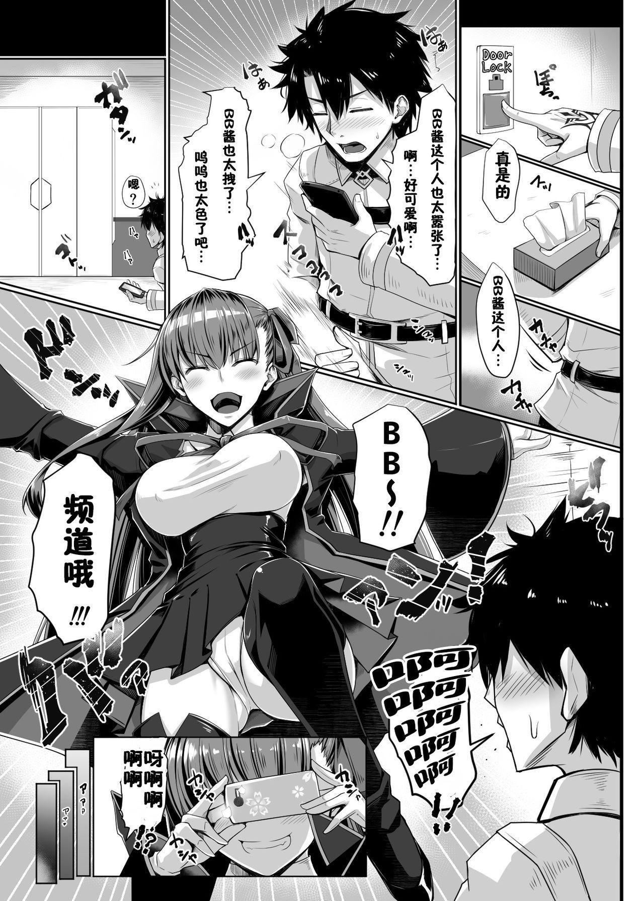 BB-chan no Koto nanka Zenzen Suki ja Nain dakara ne! 3