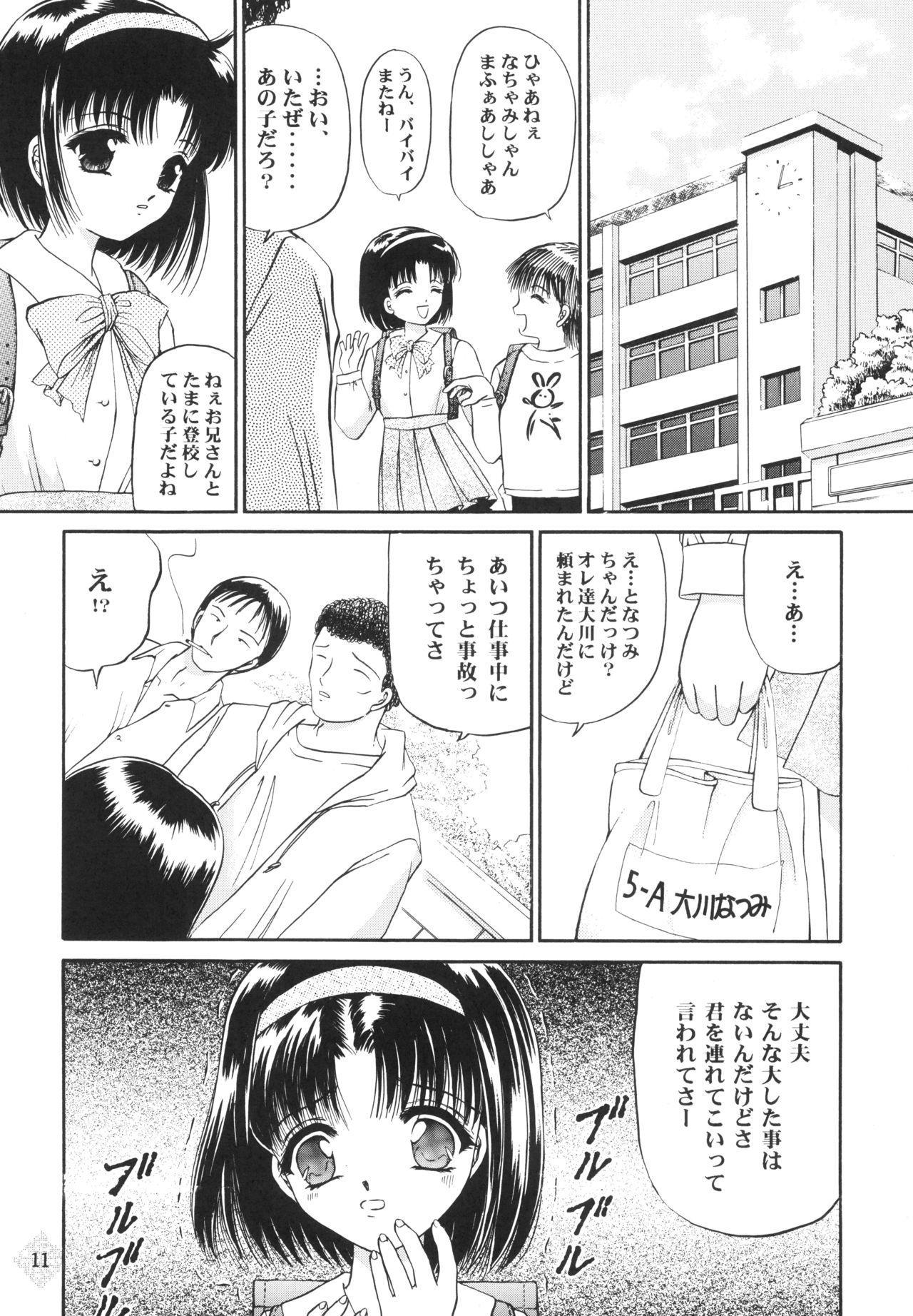 Shoujo Kankin 3 9
