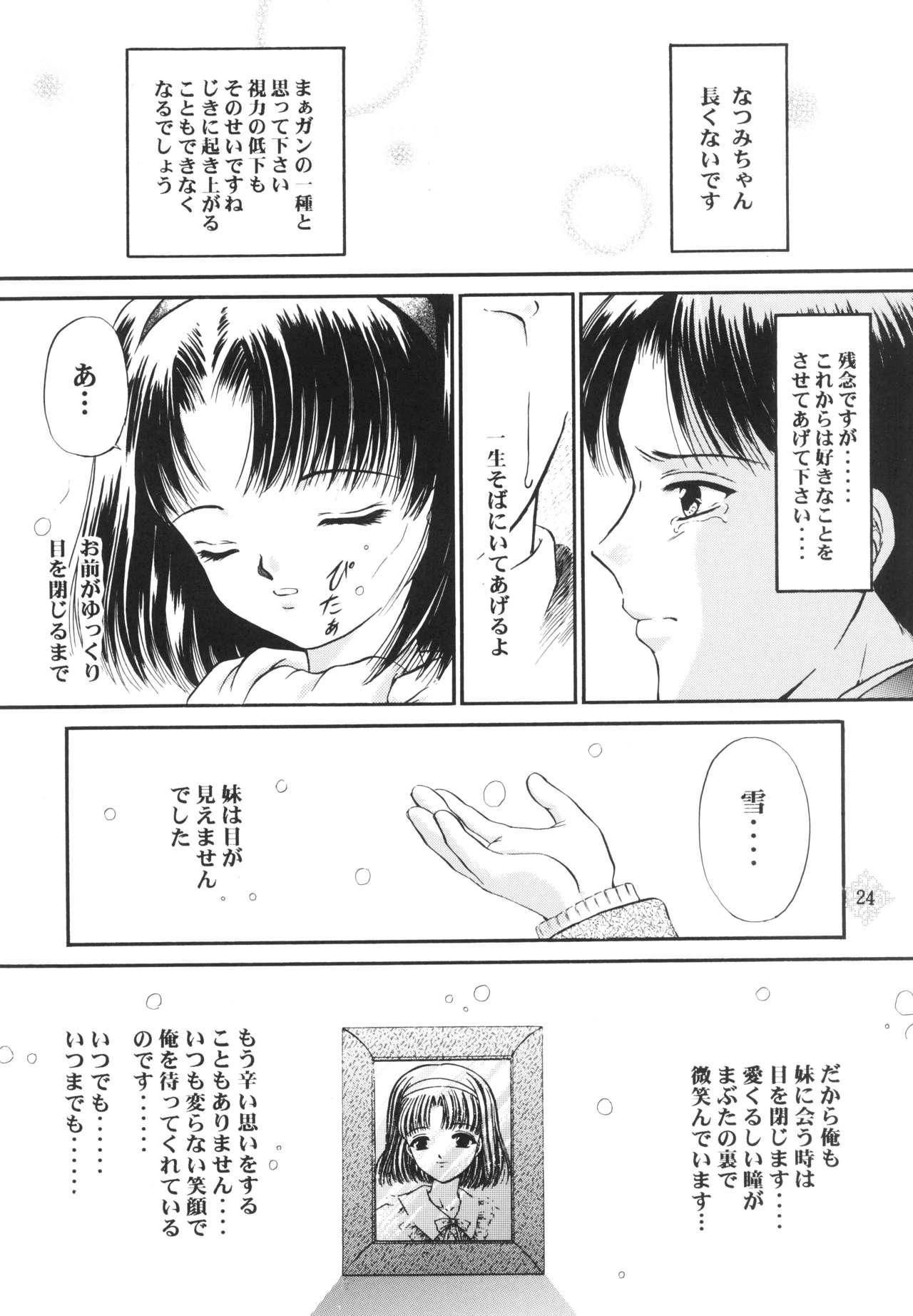 Shoujo Kankin 3 22
