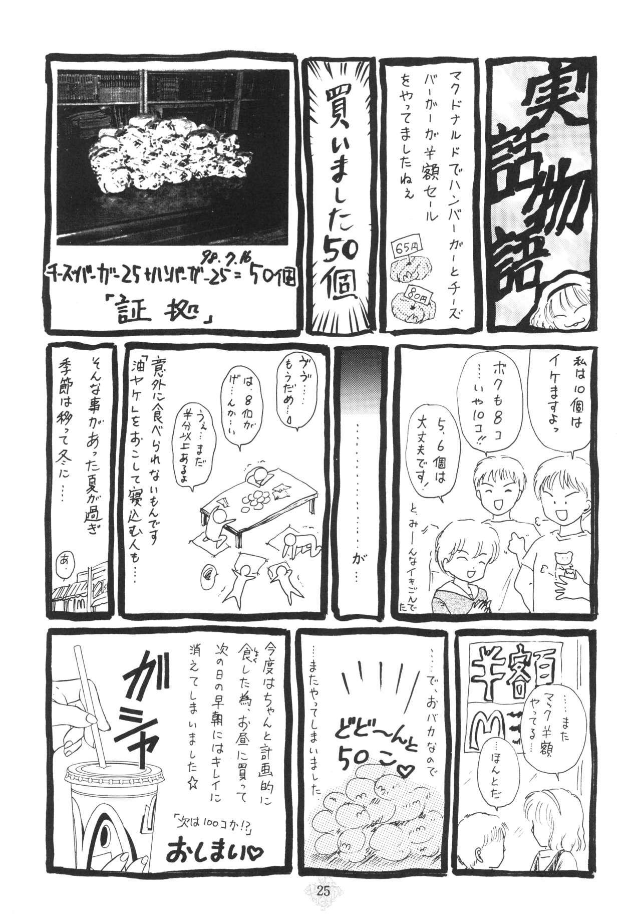Shoujo Kankin 3 23