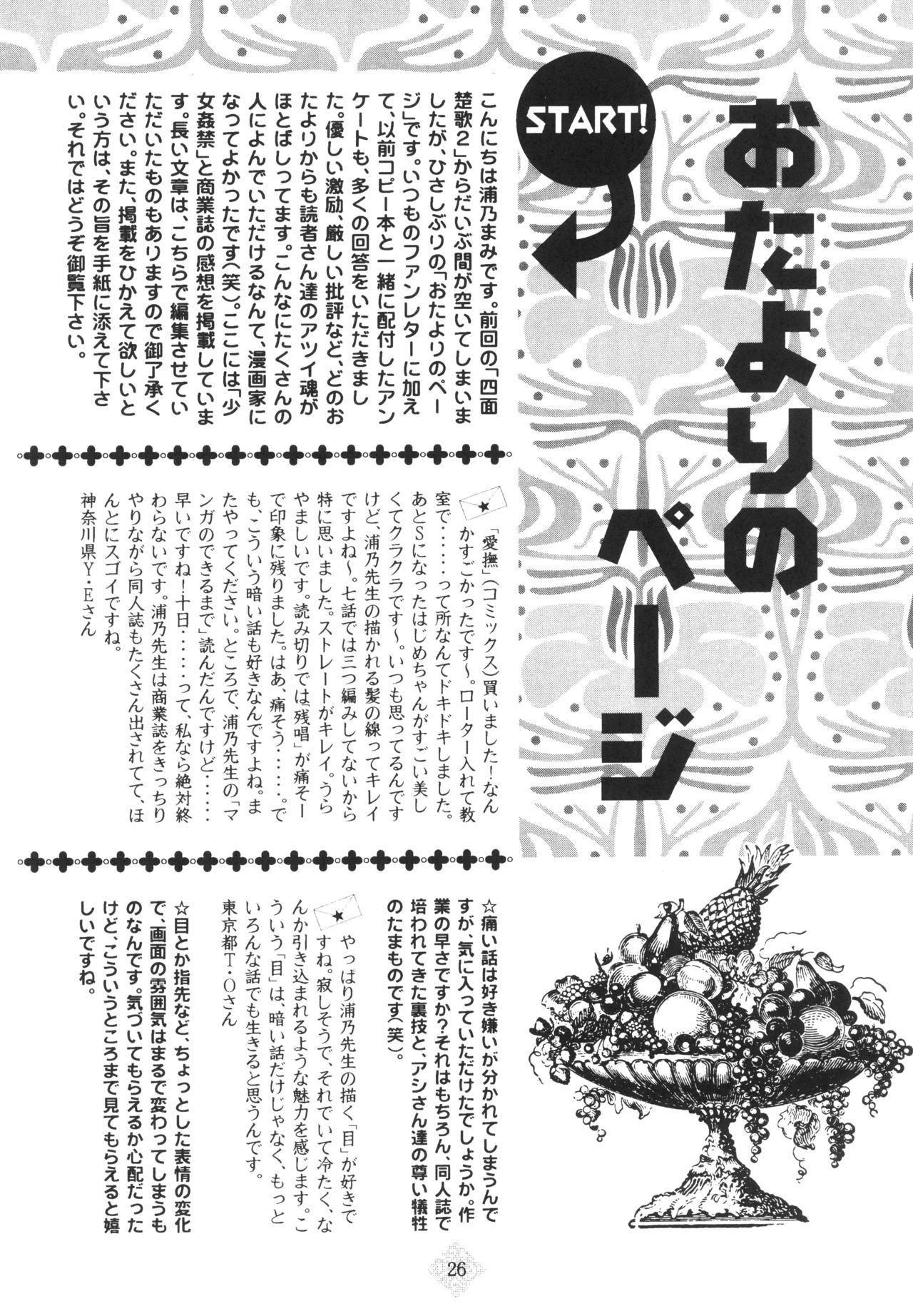 Shoujo Kankin 3 24