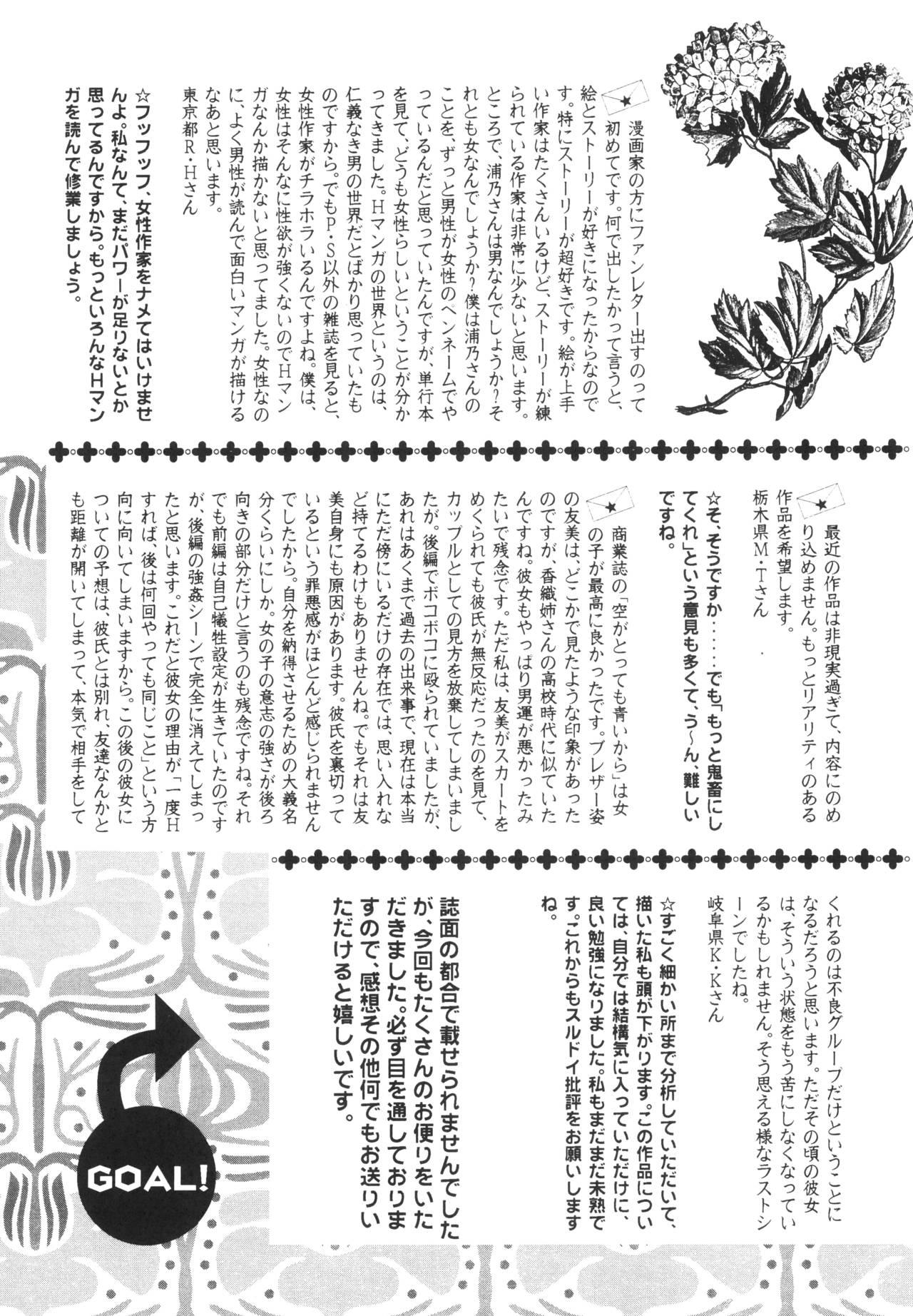 Shoujo Kankin 3 25