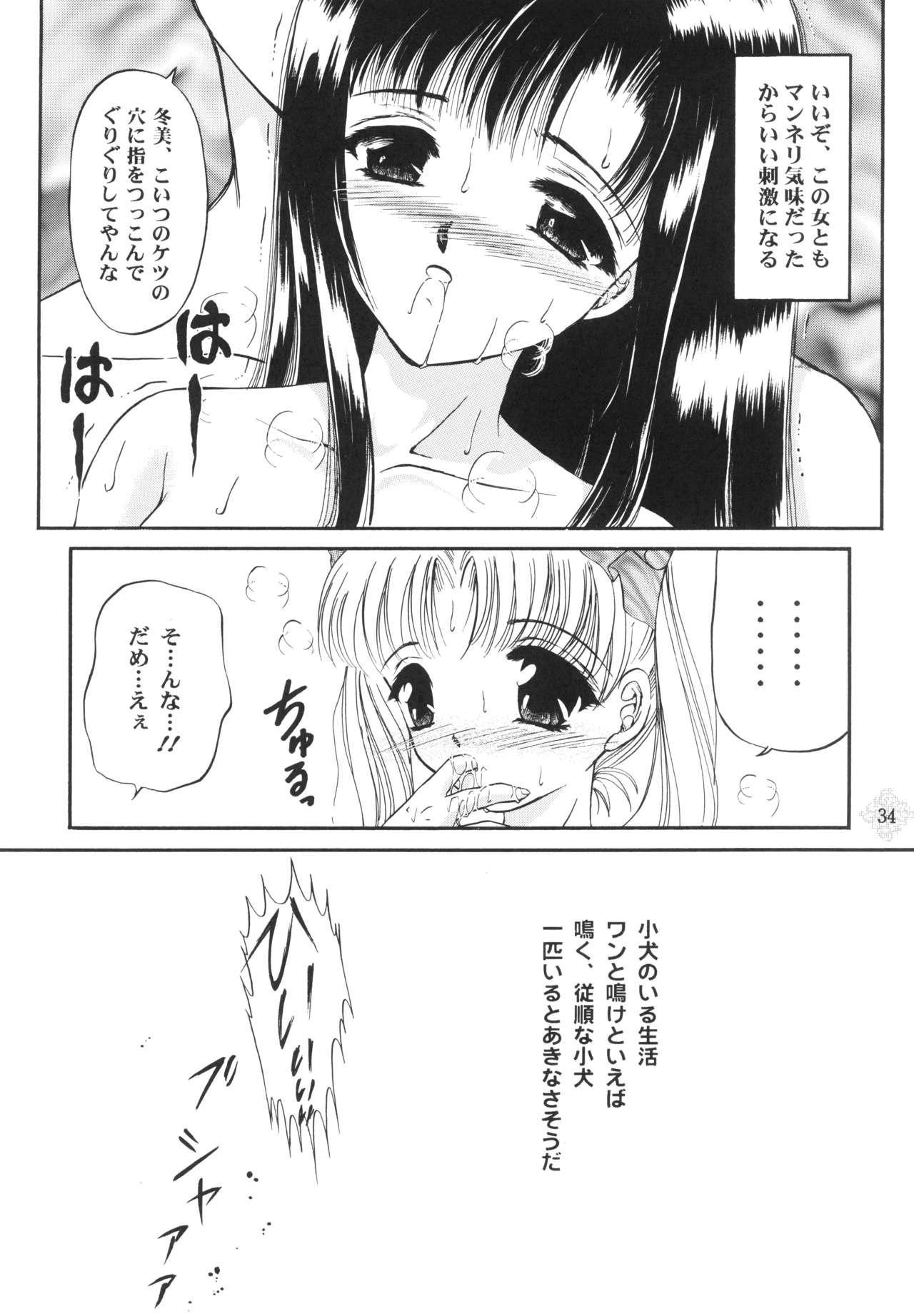 Shoujo Kankin 3 32