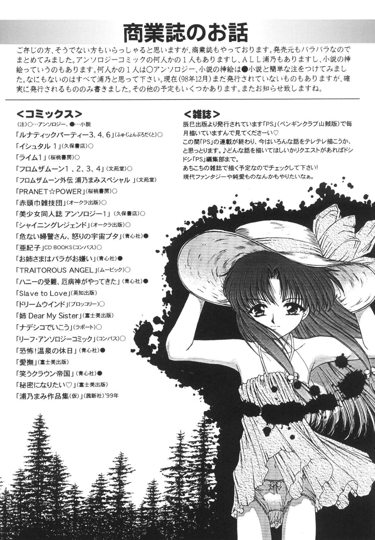 Shoujo Kankin 3 34